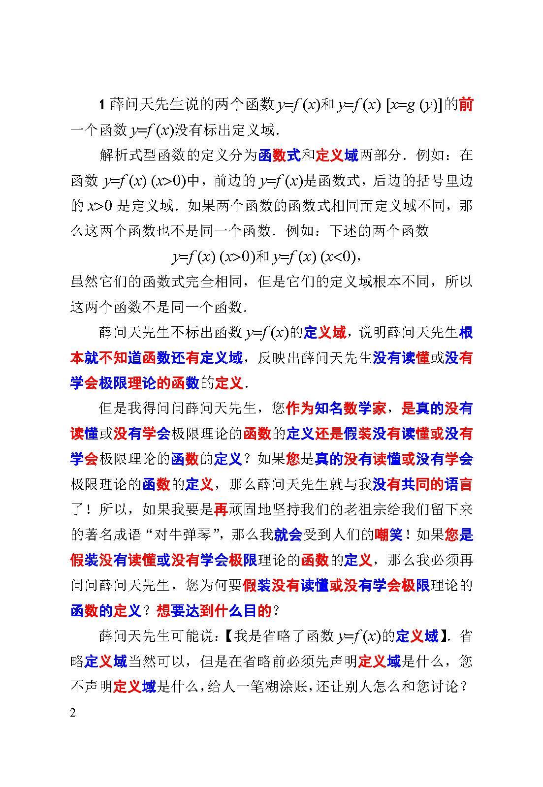 评薛问天先生的文章0366_页面_02.jpg