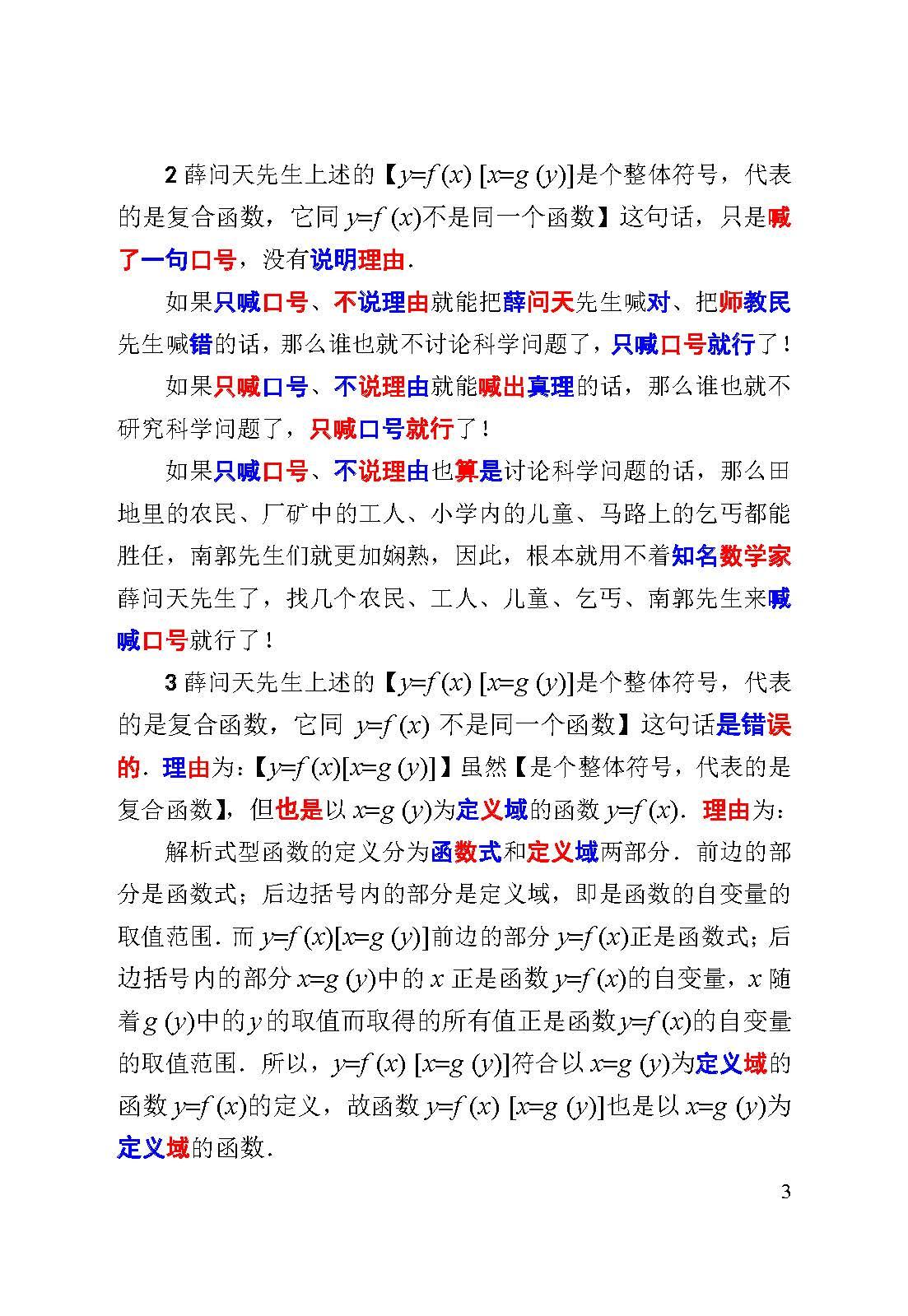 评薛问天先生的文章0366_页面_03.jpg