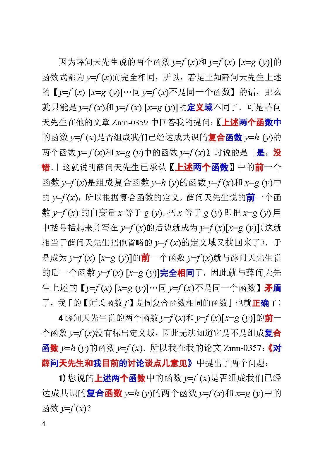 评薛问天先生的文章0366_页面_04.jpg