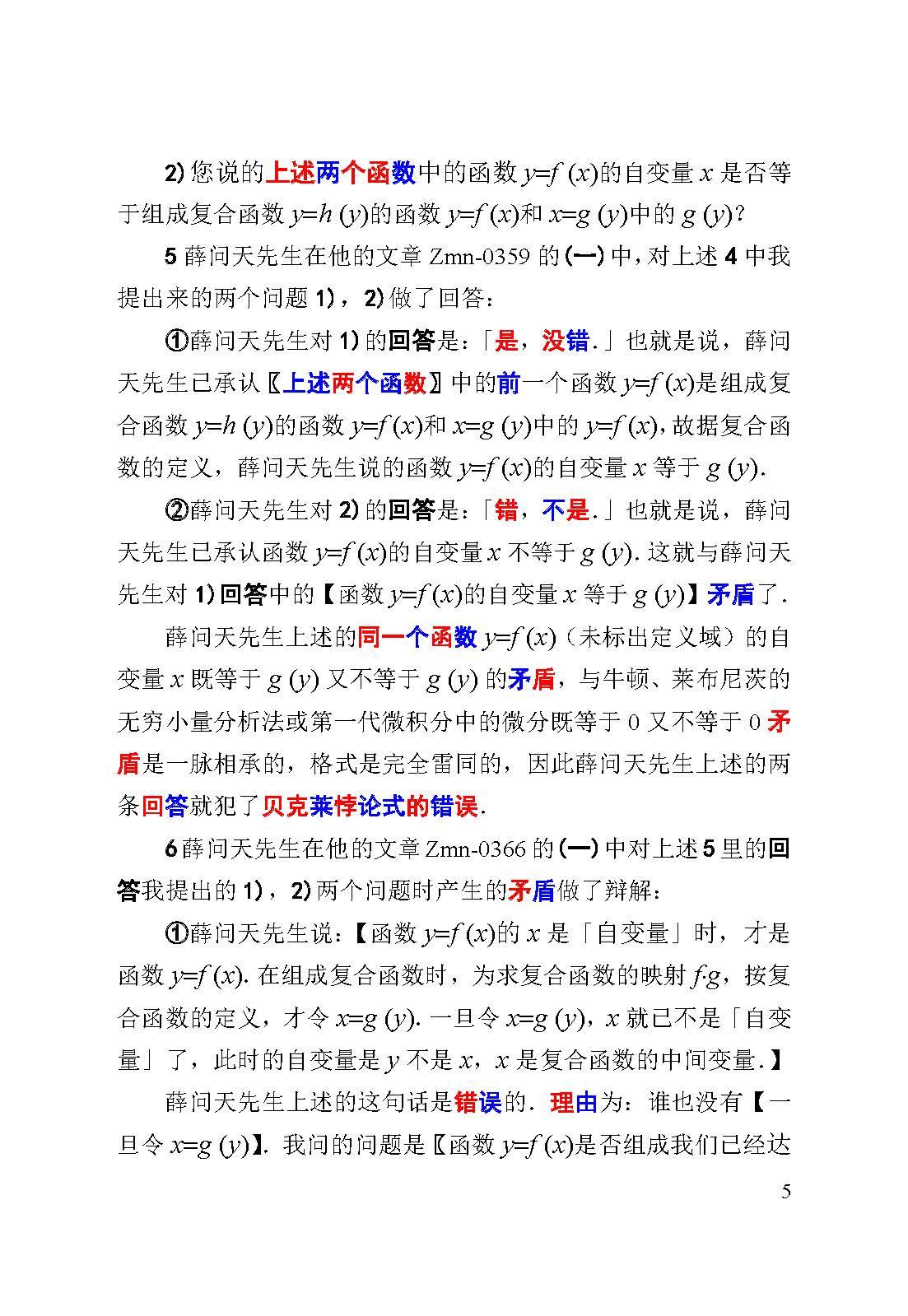 评薛问天先生的文章0366_页面_05.jpg
