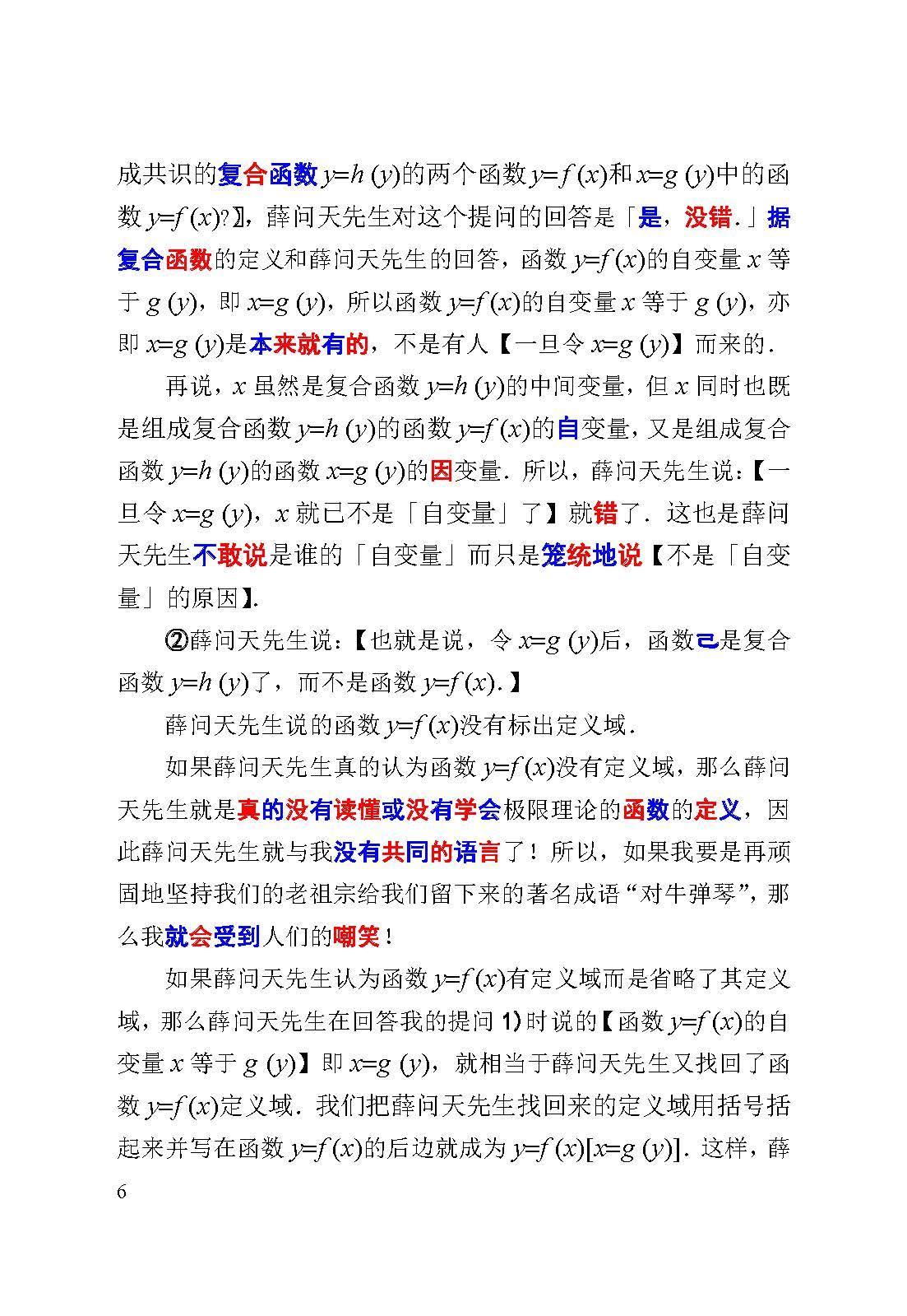 评薛问天先生的文章0366_页面_06.jpg