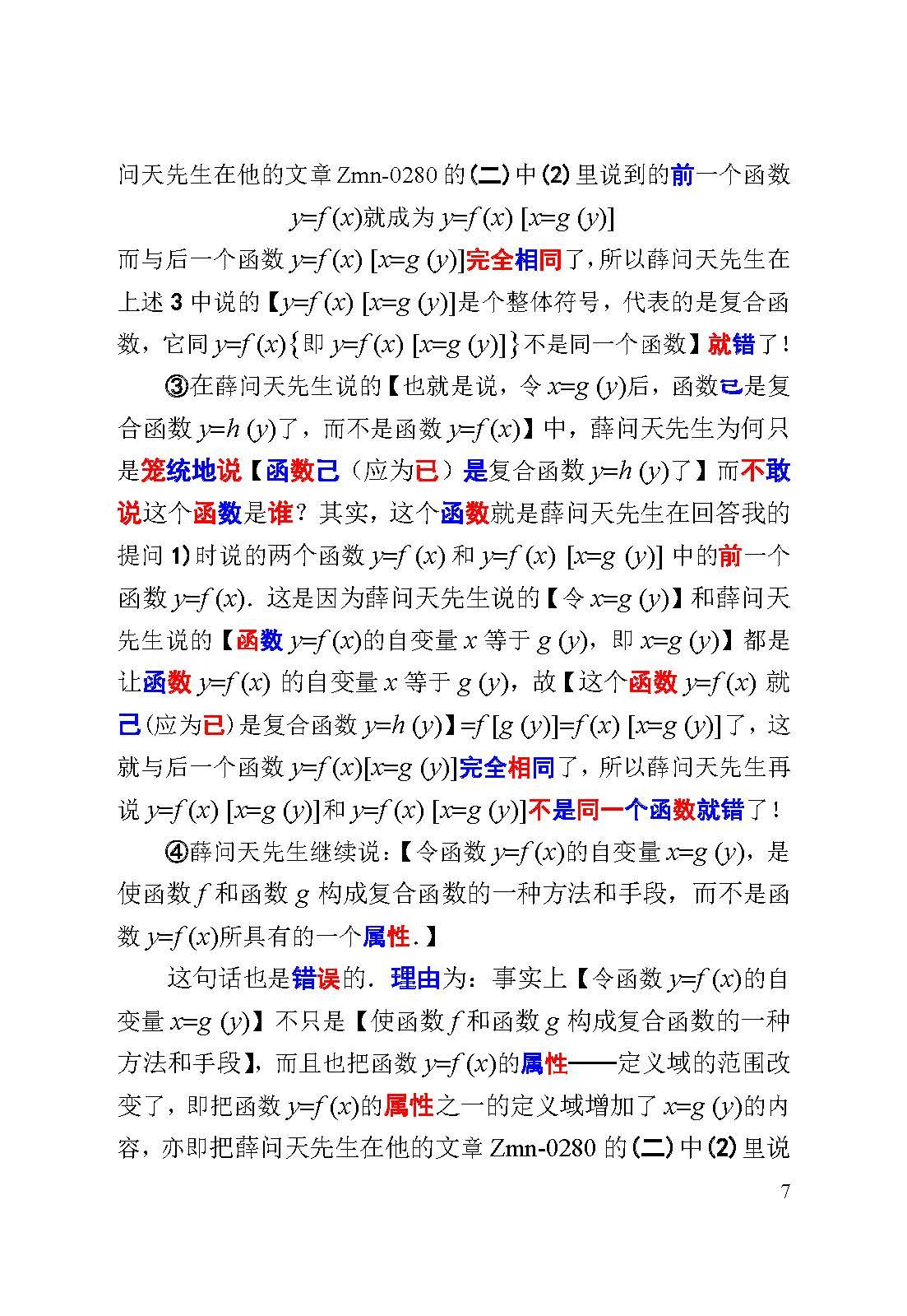评薛问天先生的文章0366_页面_07.jpg