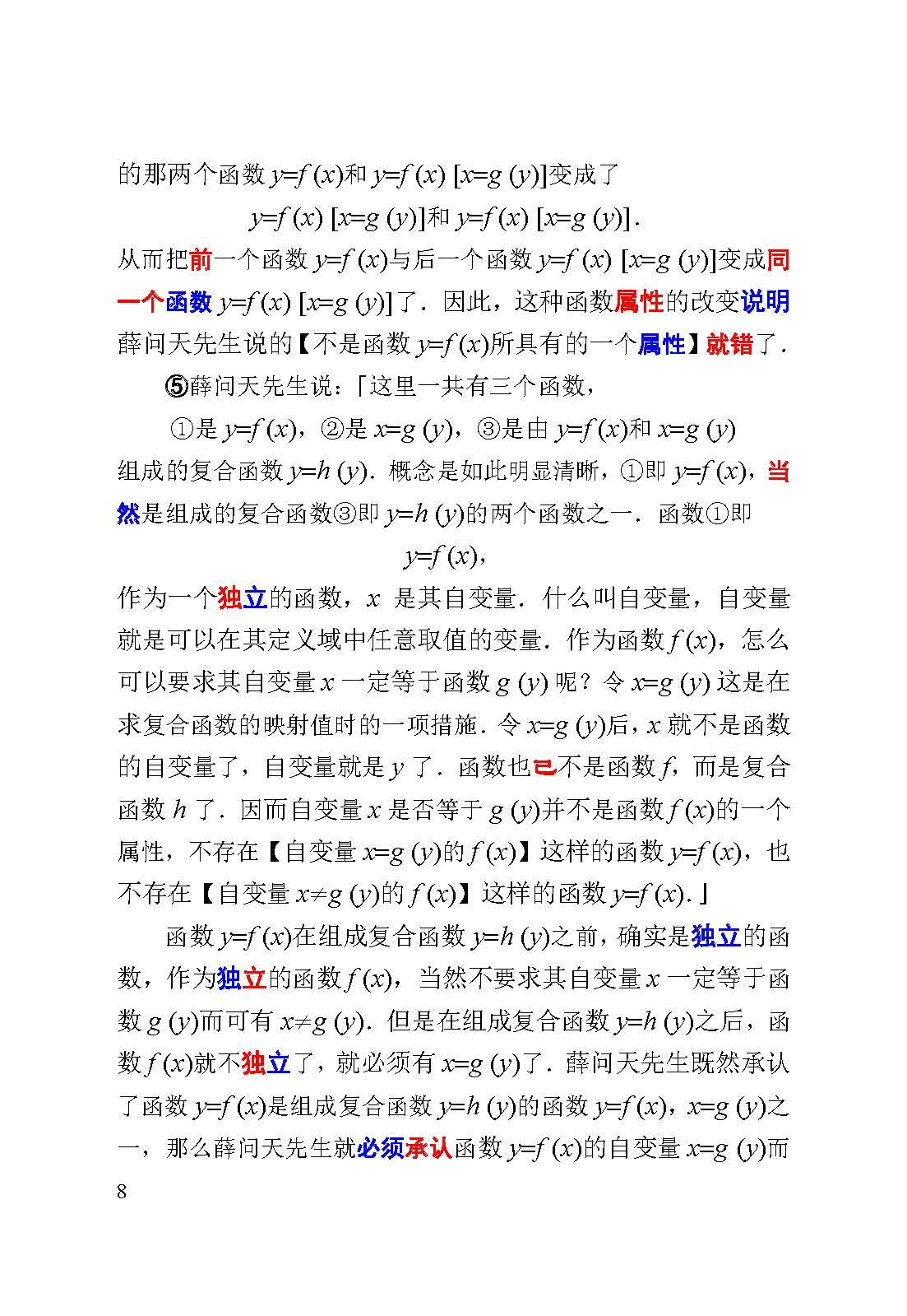 评薛问天先生的文章0366_页面_08.jpg