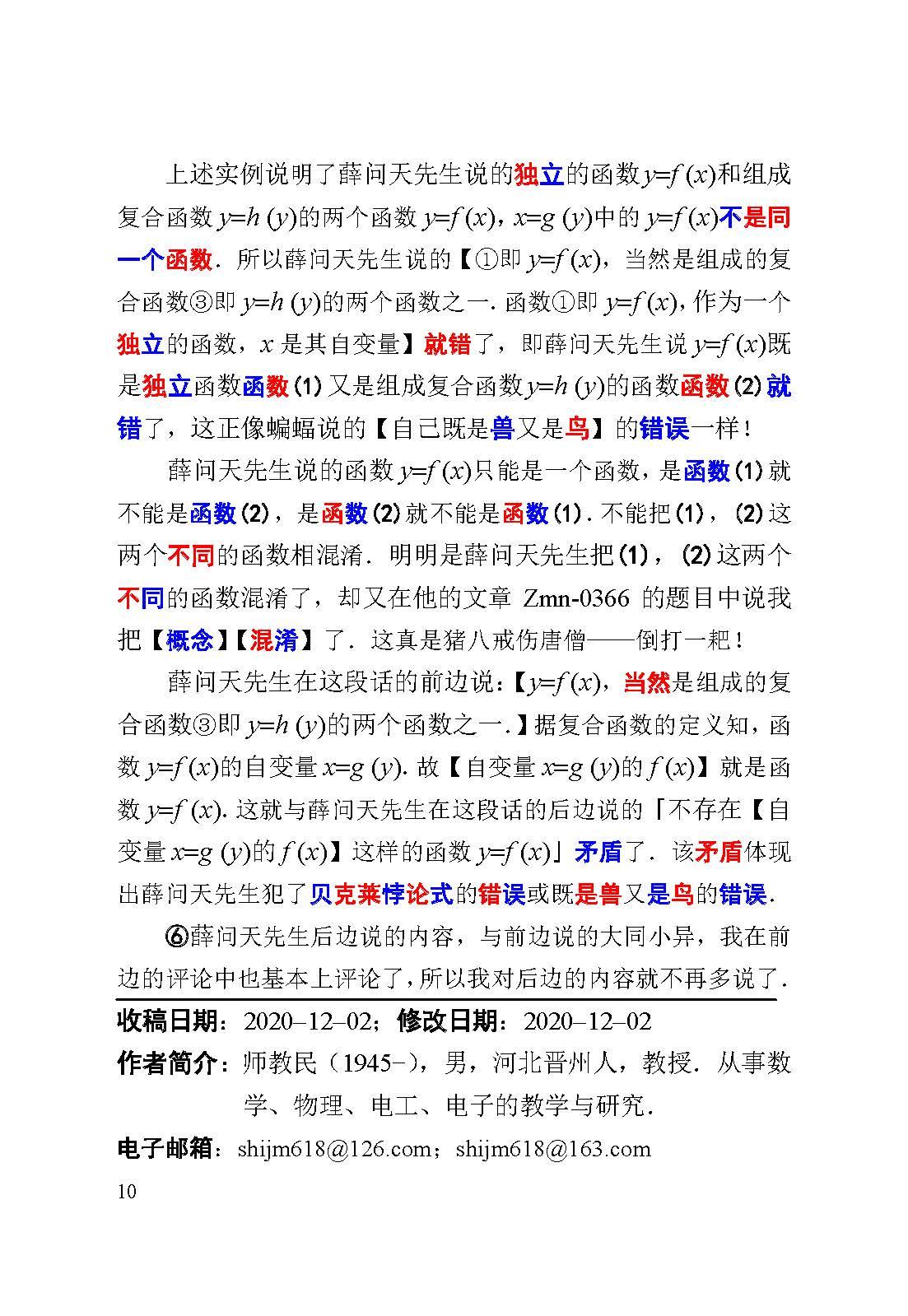 评薛问天先生的文章0366_页面_10.jpg