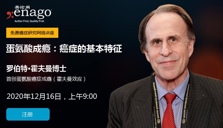 china-cancer-webinar-banner.jpg