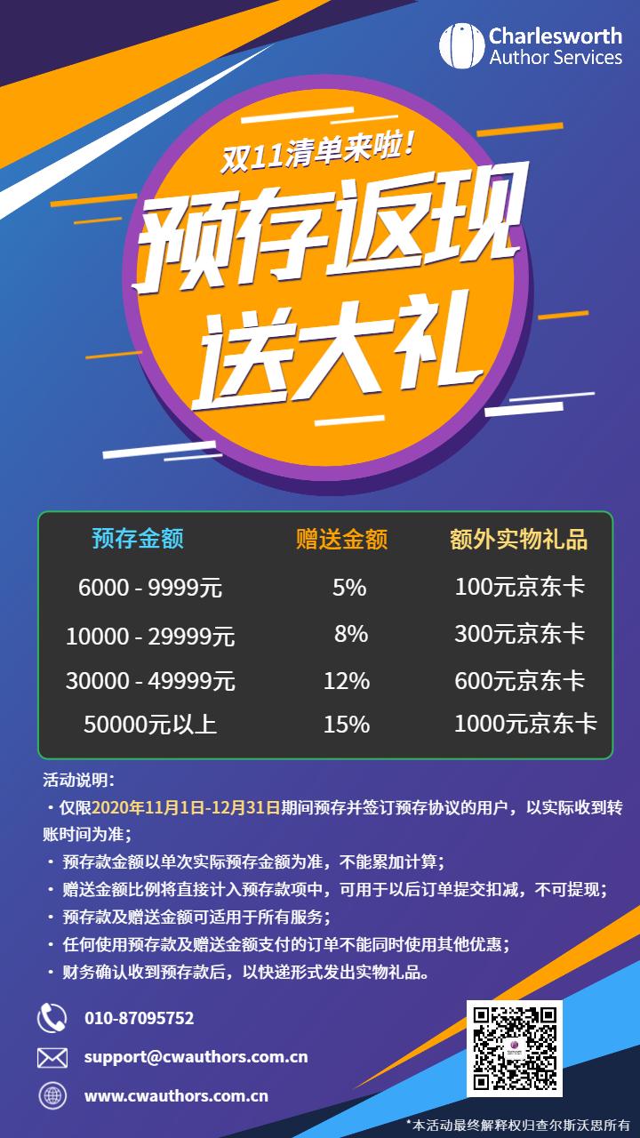 预存返现送大礼手机海报_CN.png