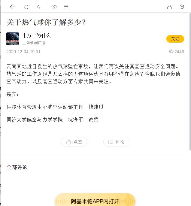 做客上海广播台,科普热气球