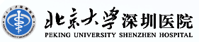 北京大学深圳医院-1.PNG