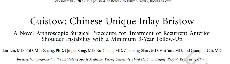 1 崔国庆教授Cuistone方法治疗肩关节前向不稳.jpg
