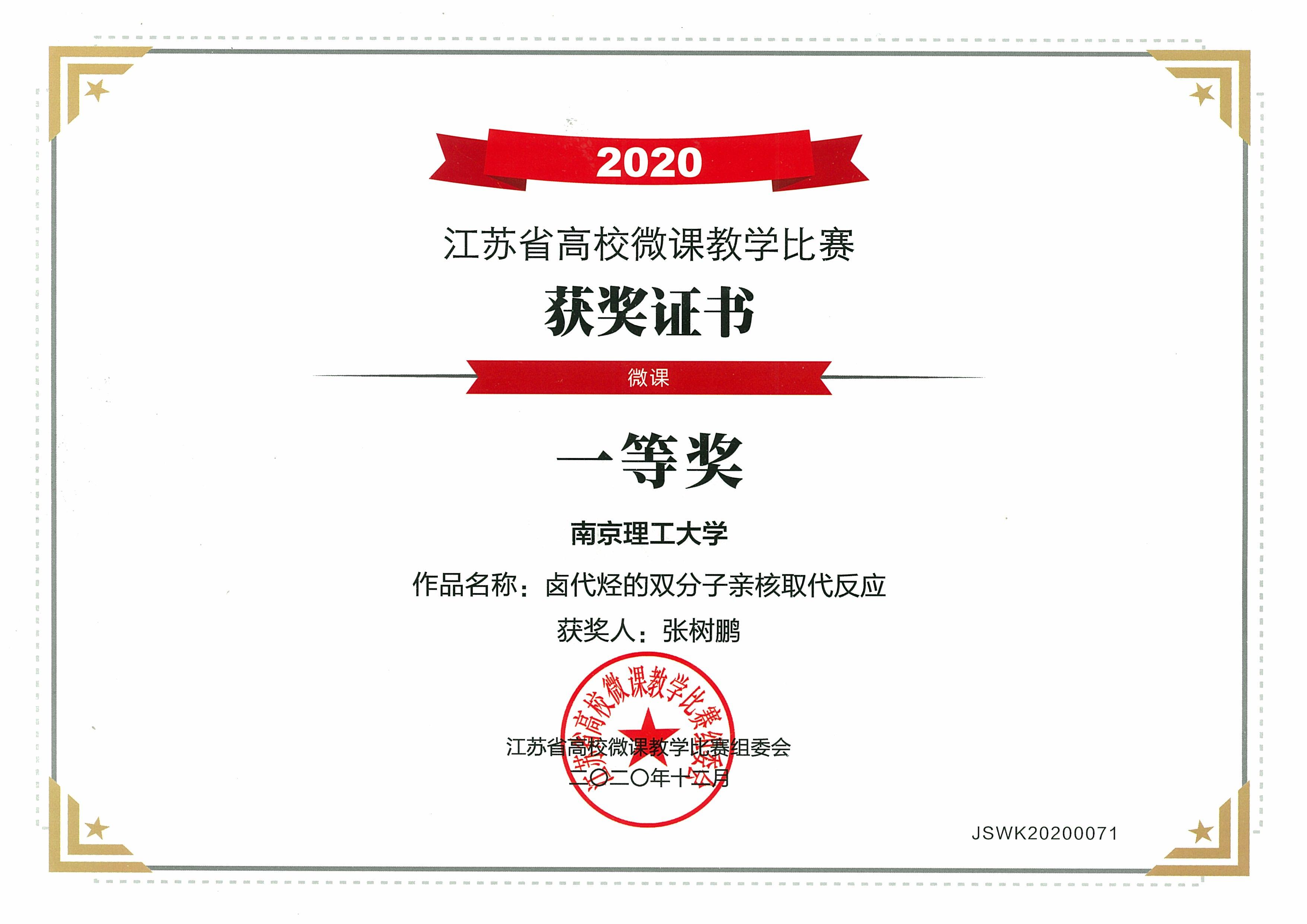 2020-张树鹏江苏省微课比赛一等奖.jpg