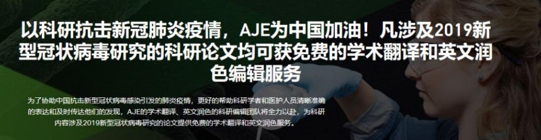2020-12-31 18_41_32-盘点_2020年AJE作者服务大事记.png
