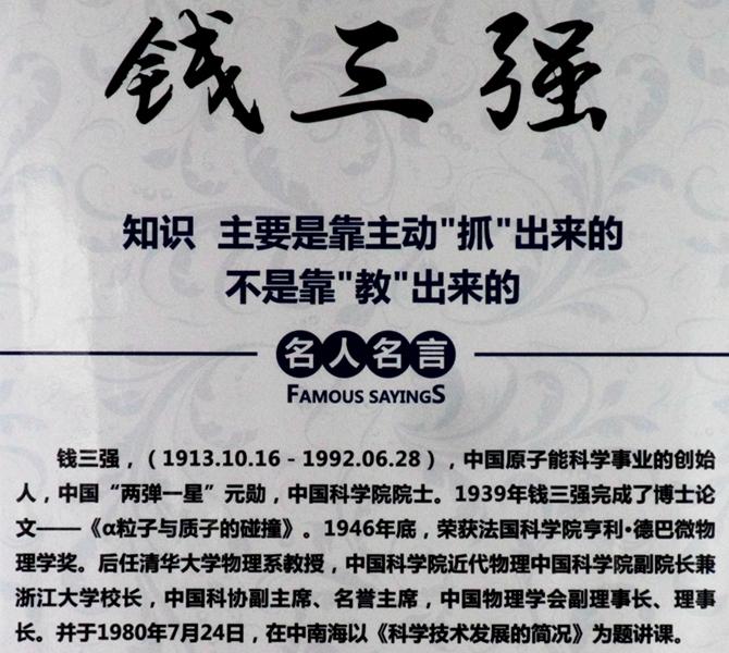 北洋园规圆楼 2020-10-06 钱三强 IMG_0693_副本_曲线_副本.jpg