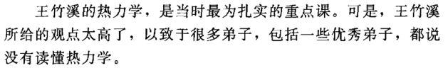 何祚庥 回忆王竹溪先生的热力学教学.JPG