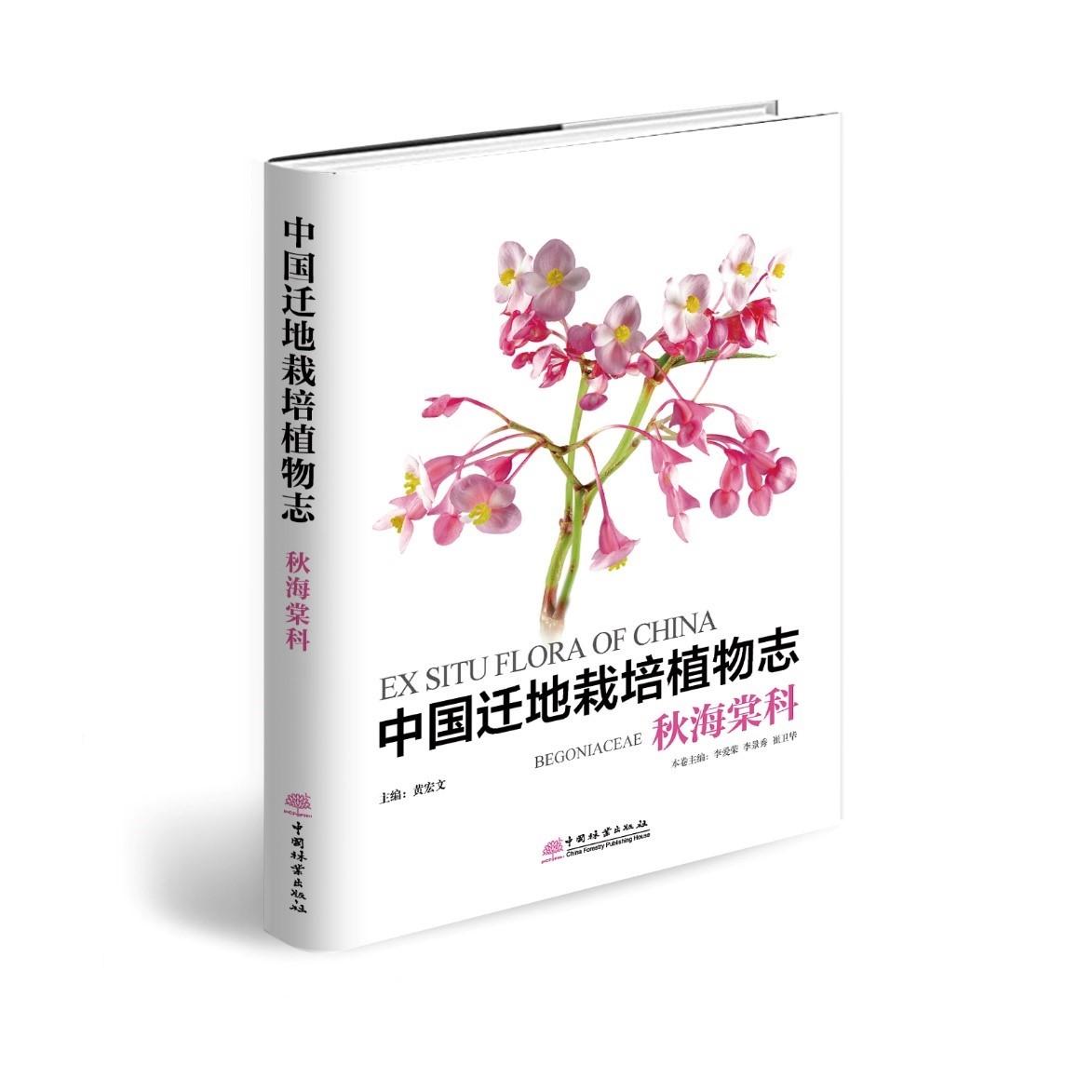 中国迁地栽培植物志(秋海棠科).jpg