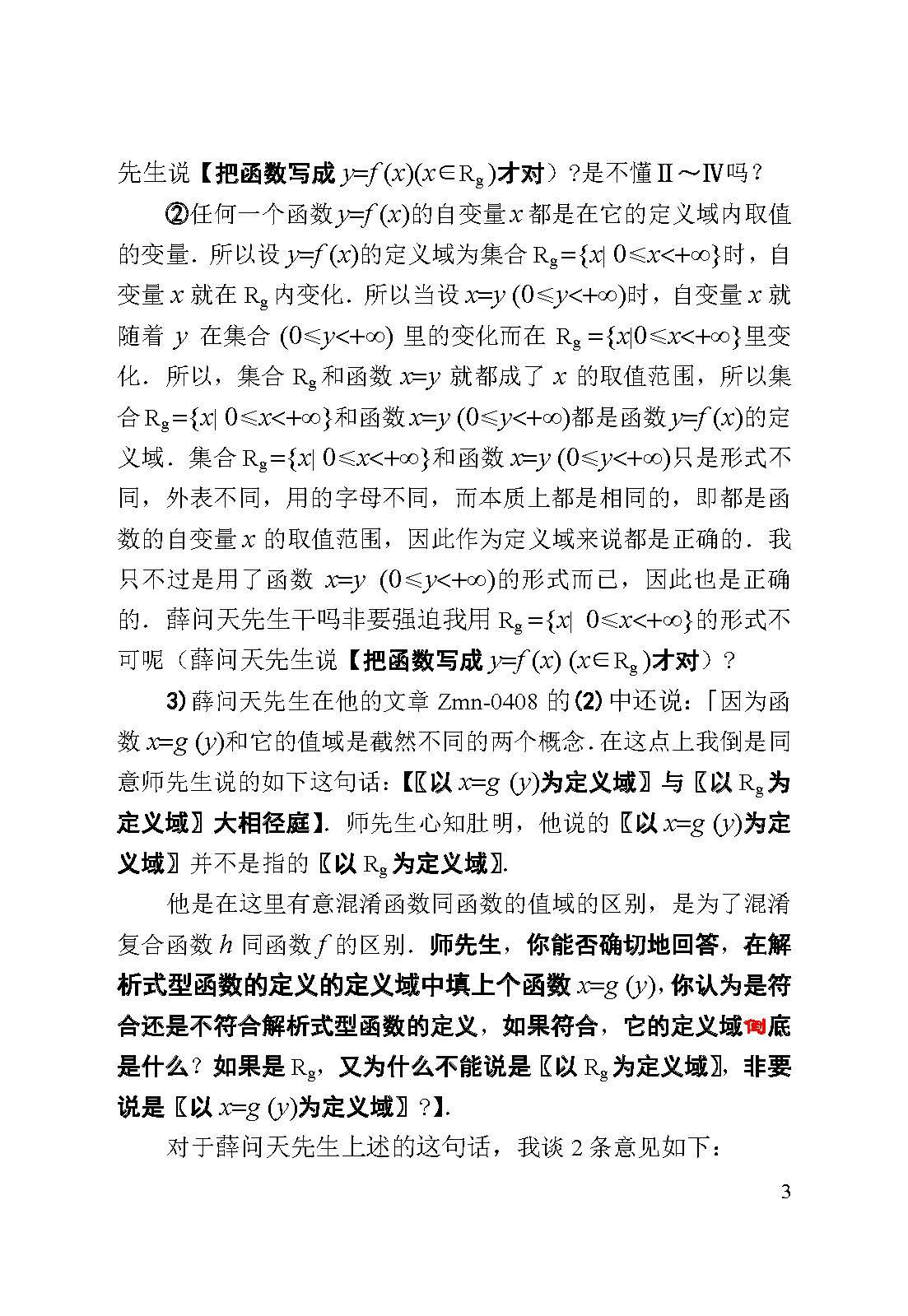 评薛问天先生的文章0408_页面_03.jpg