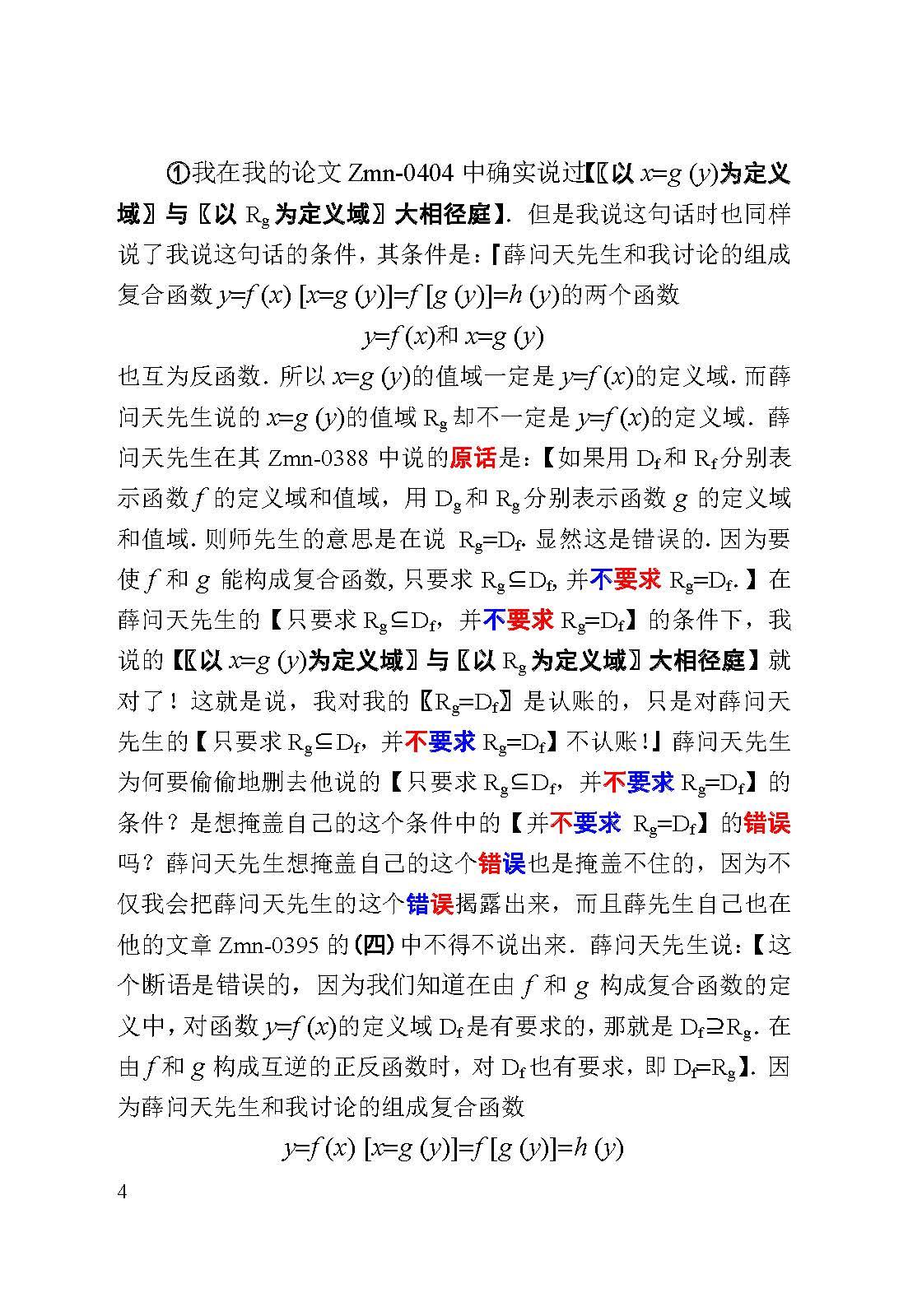 评薛问天先生的文章0408_页面_04.jpg