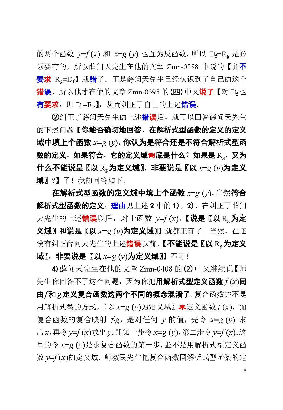 评薛问天先生的文章0408_页面_05.jpg