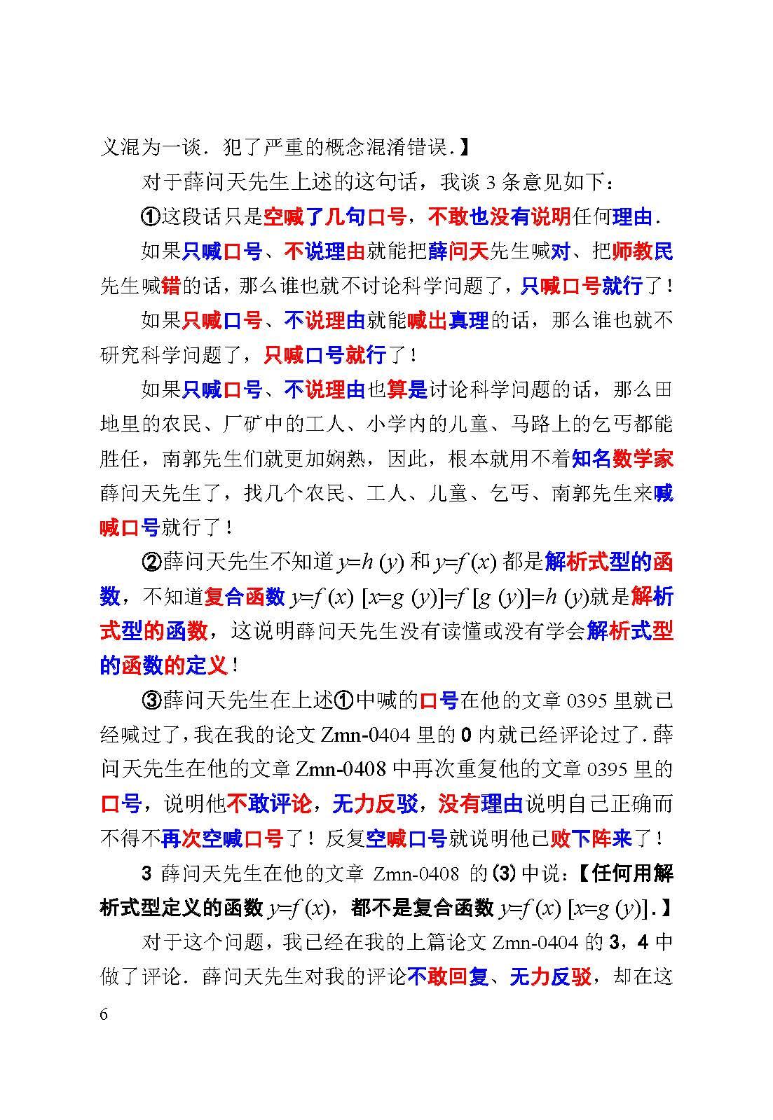 评薛问天先生的文章0408_页面_06.jpg