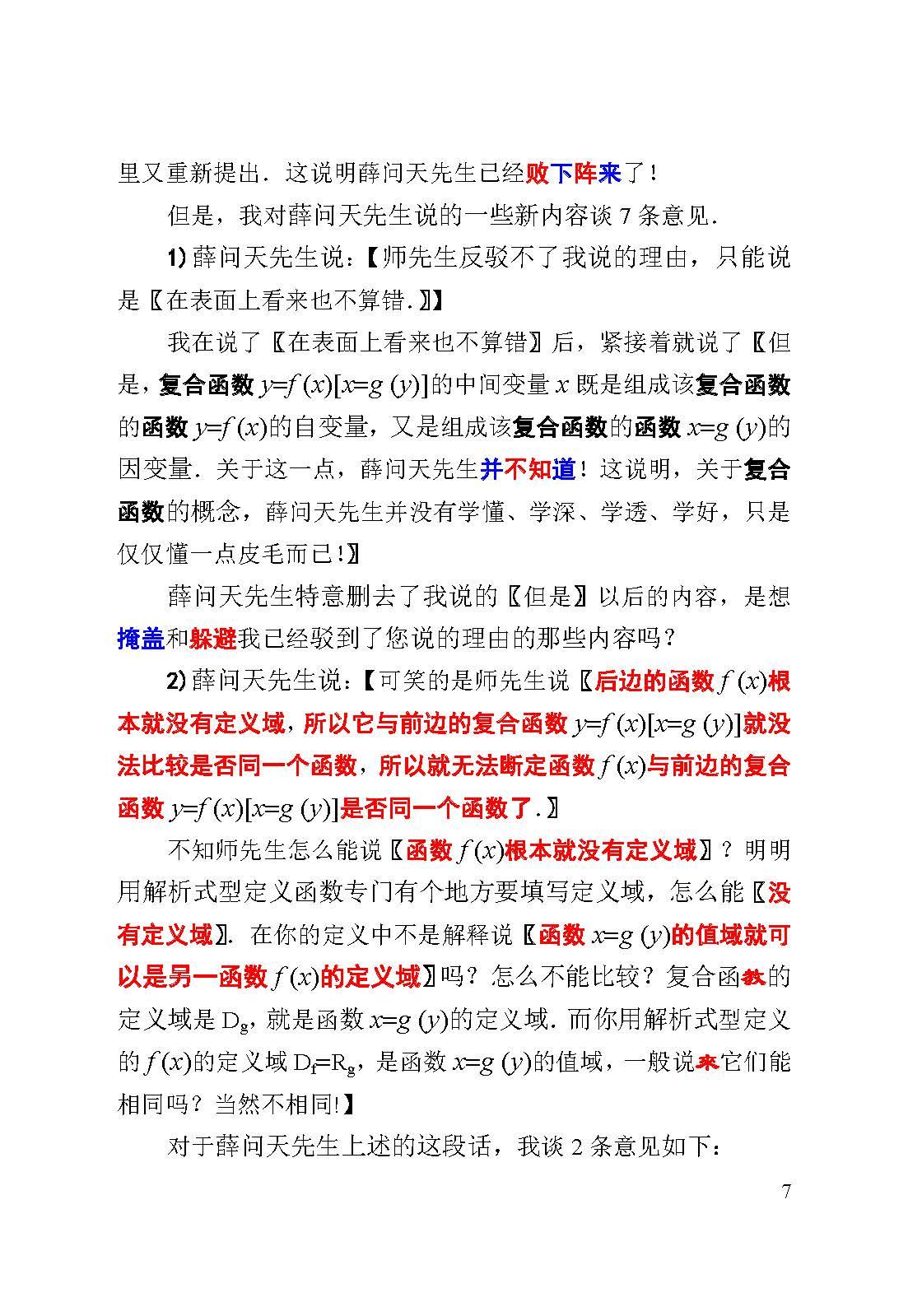 评薛问天先生的文章0408_页面_07.jpg