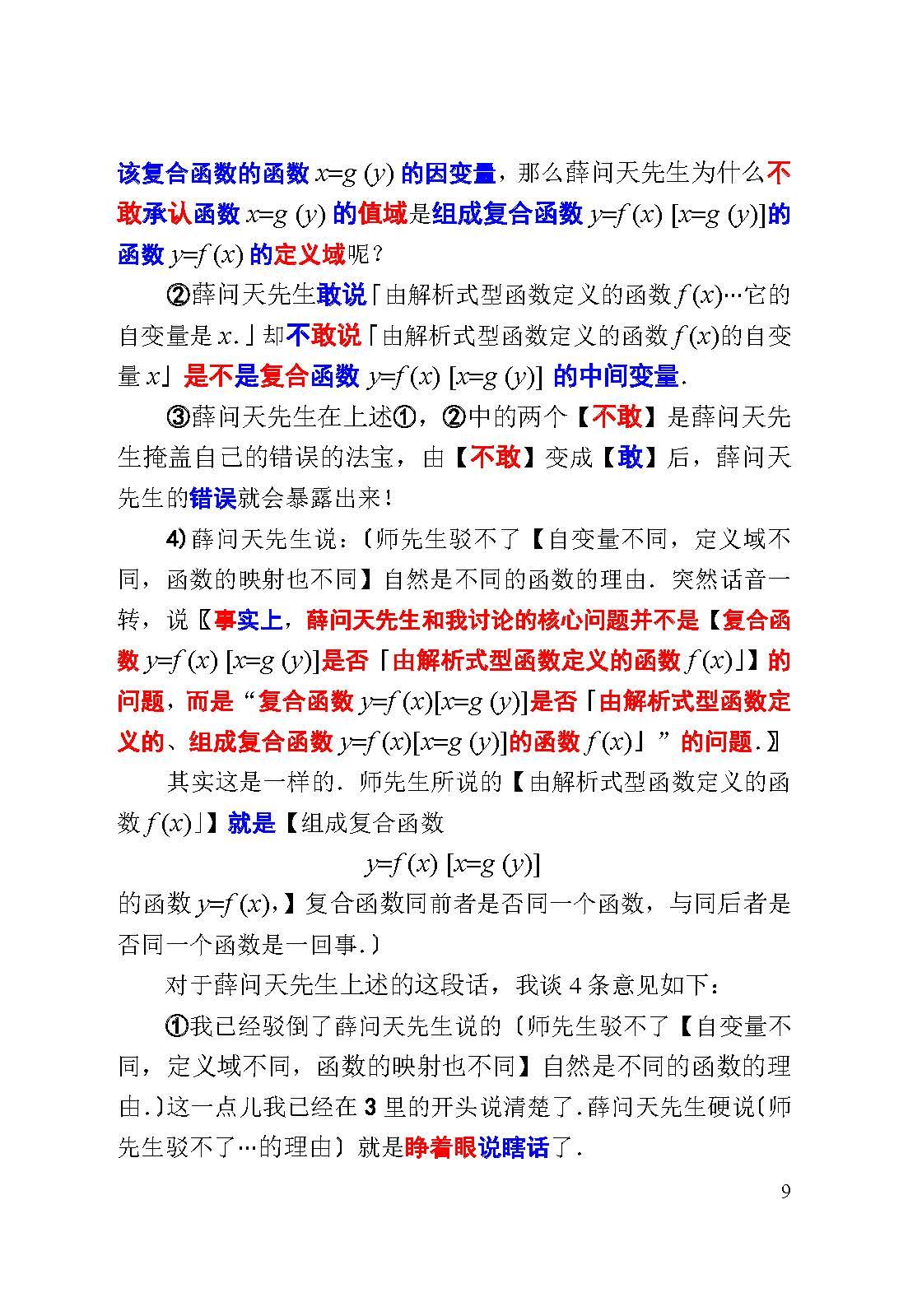 评薛问天先生的文章0408_页面_09.jpg