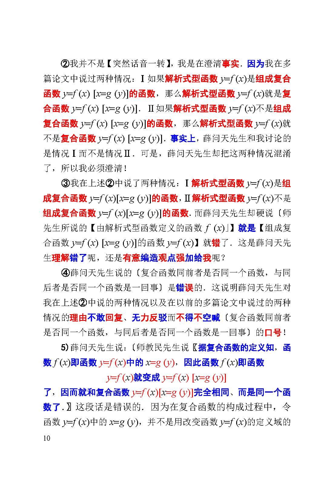 评薛问天先生的文章0408_页面_10.jpg