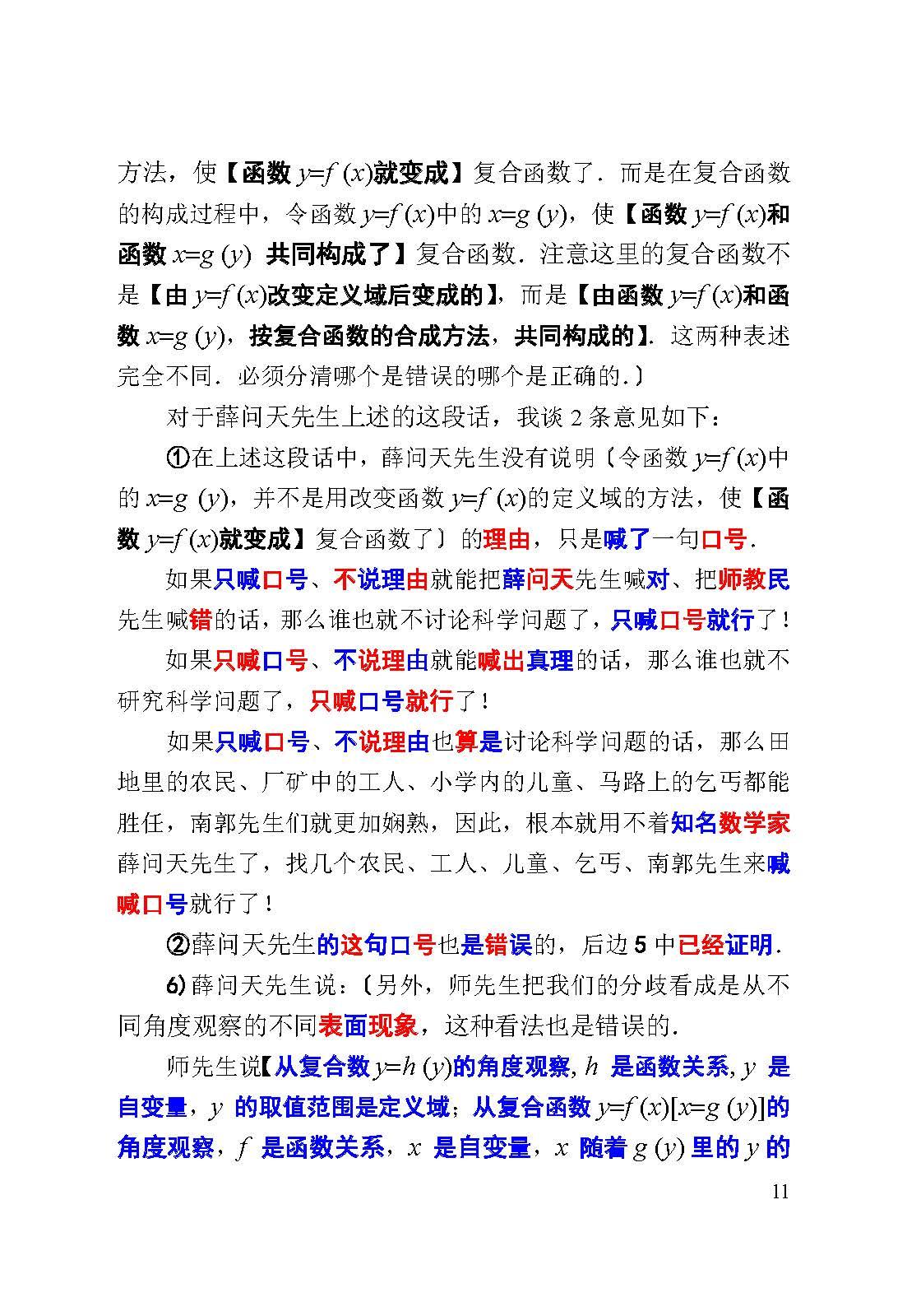 评薛问天先生的文章0408_页面_11.jpg