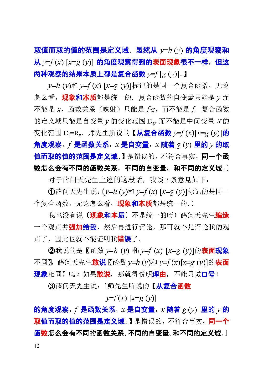 评薛问天先生的文章0408_页面_12.jpg