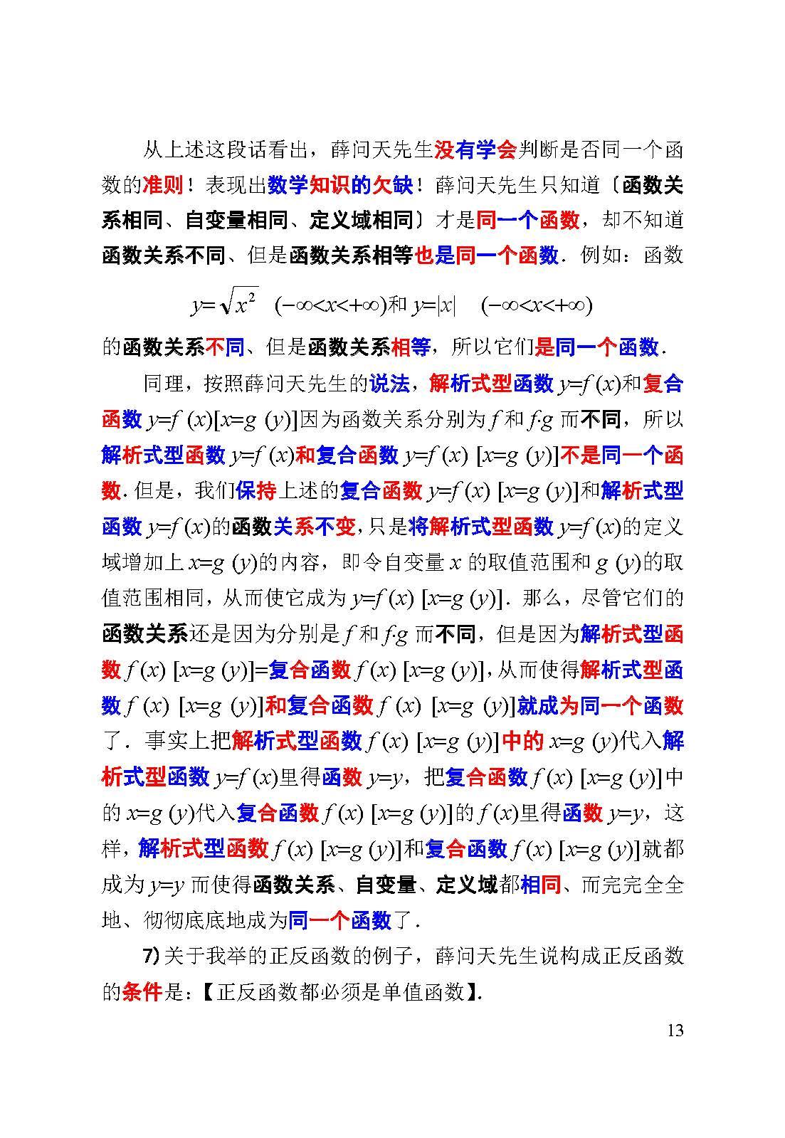 评薛问天先生的文章0408_页面_13.jpg