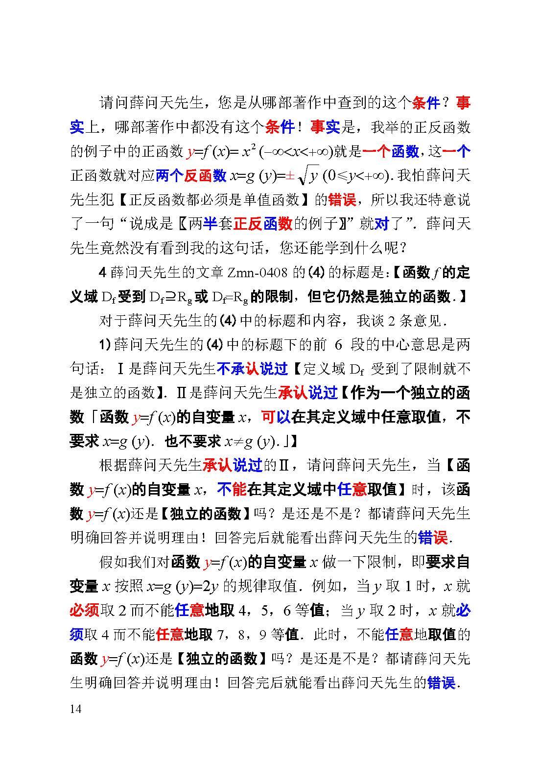 评薛问天先生的文章0408_页面_14.jpg