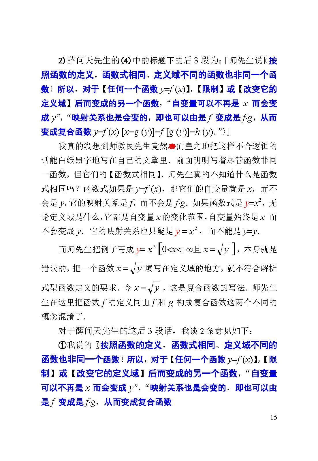 评薛问天先生的文章0408_页面_15.jpg
