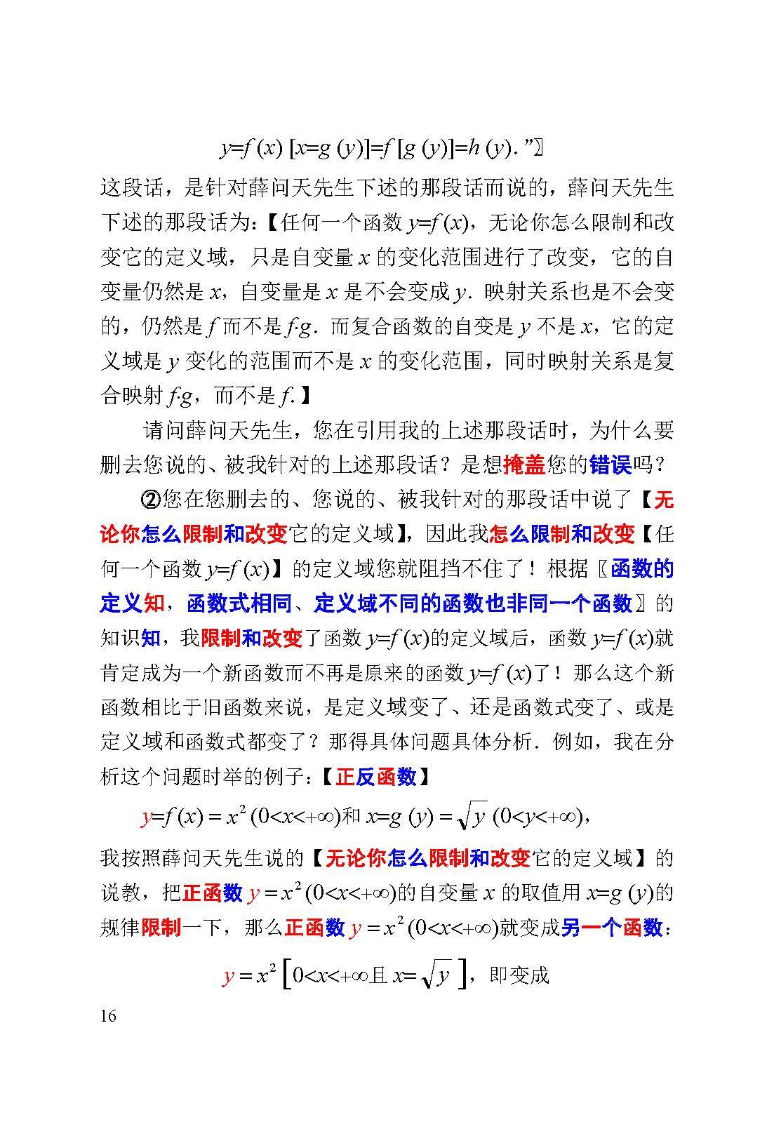 评薛问天先生的文章0408_页面_16.jpg