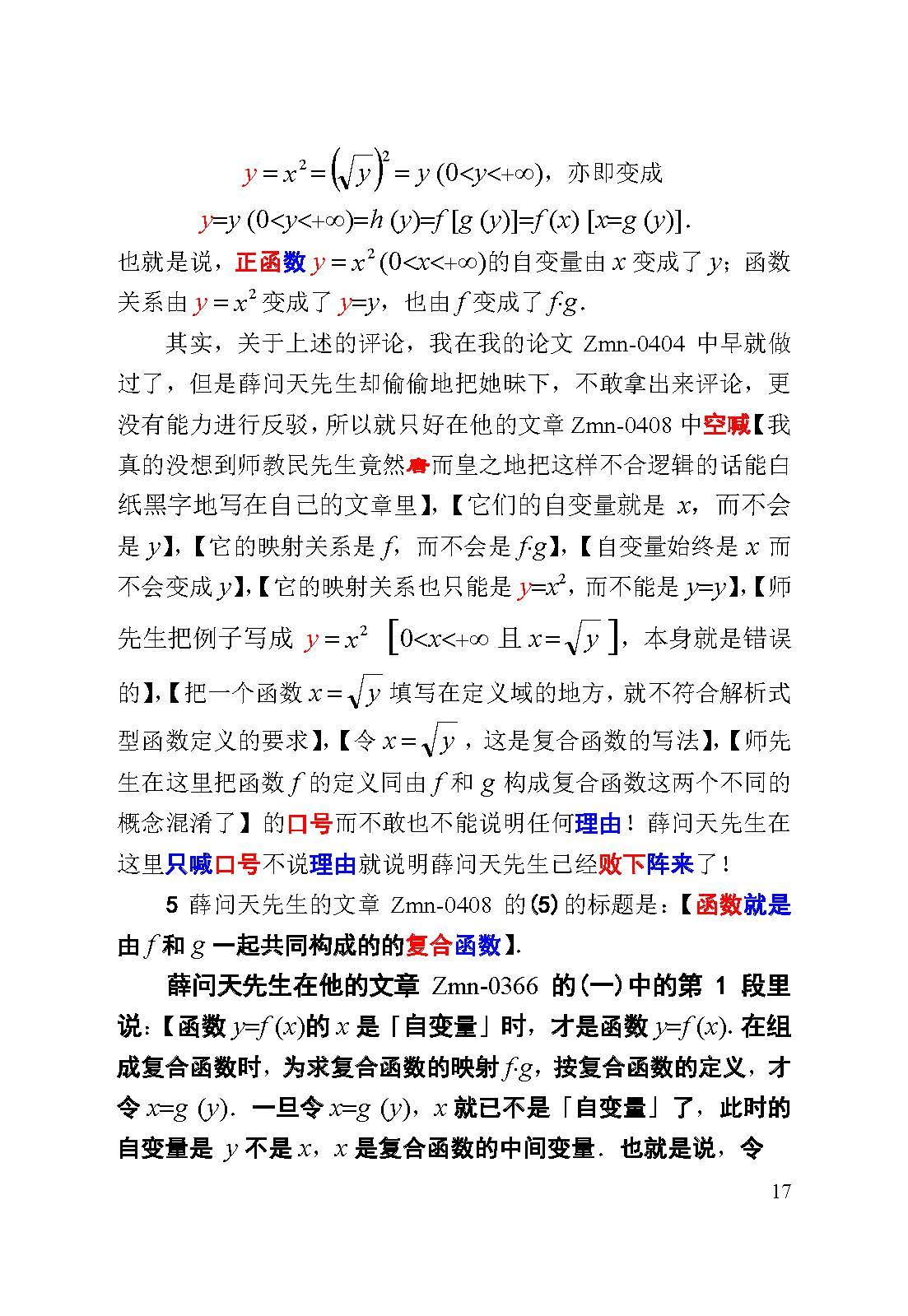 评薛问天先生的文章0408_页面_17.jpg