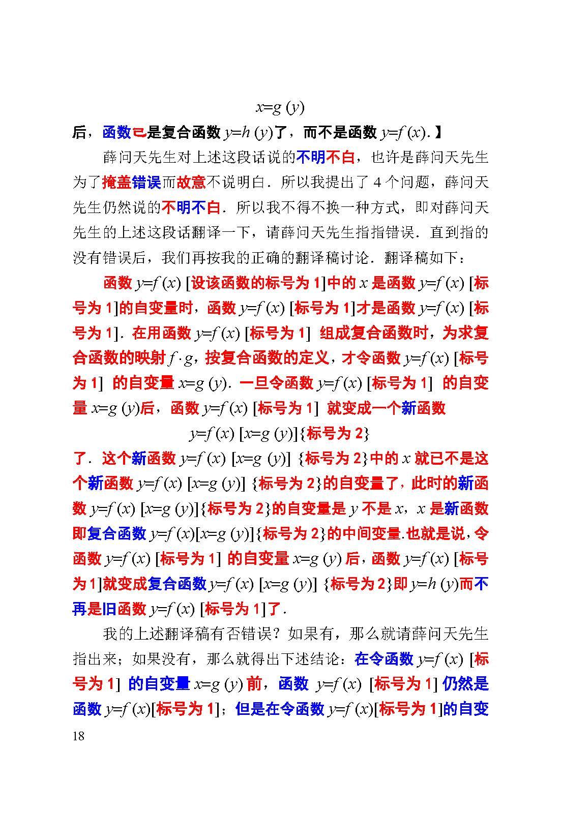 评薛问天先生的文章0408_页面_18.jpg