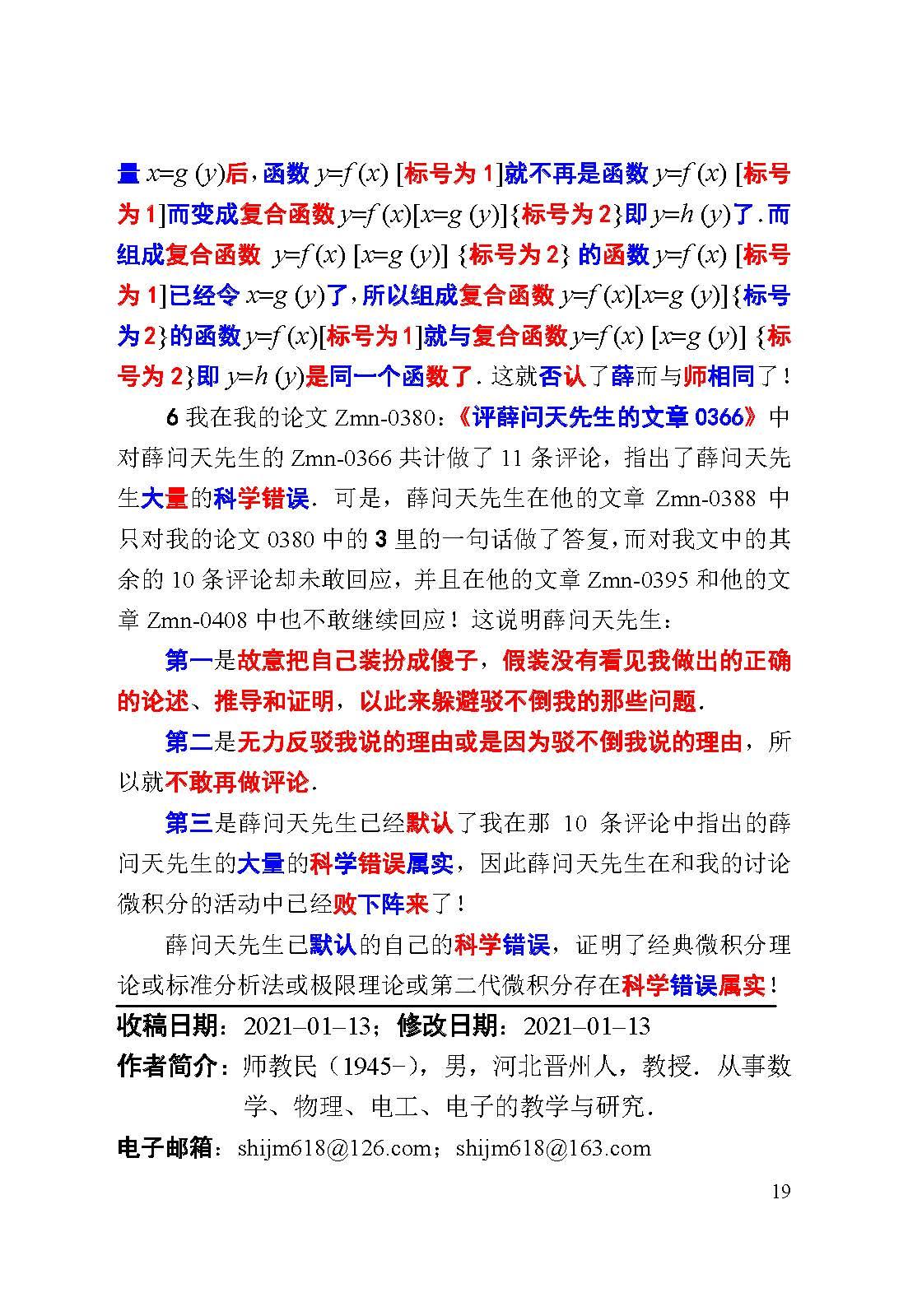 评薛问天先生的文章0408_页面_19.jpg