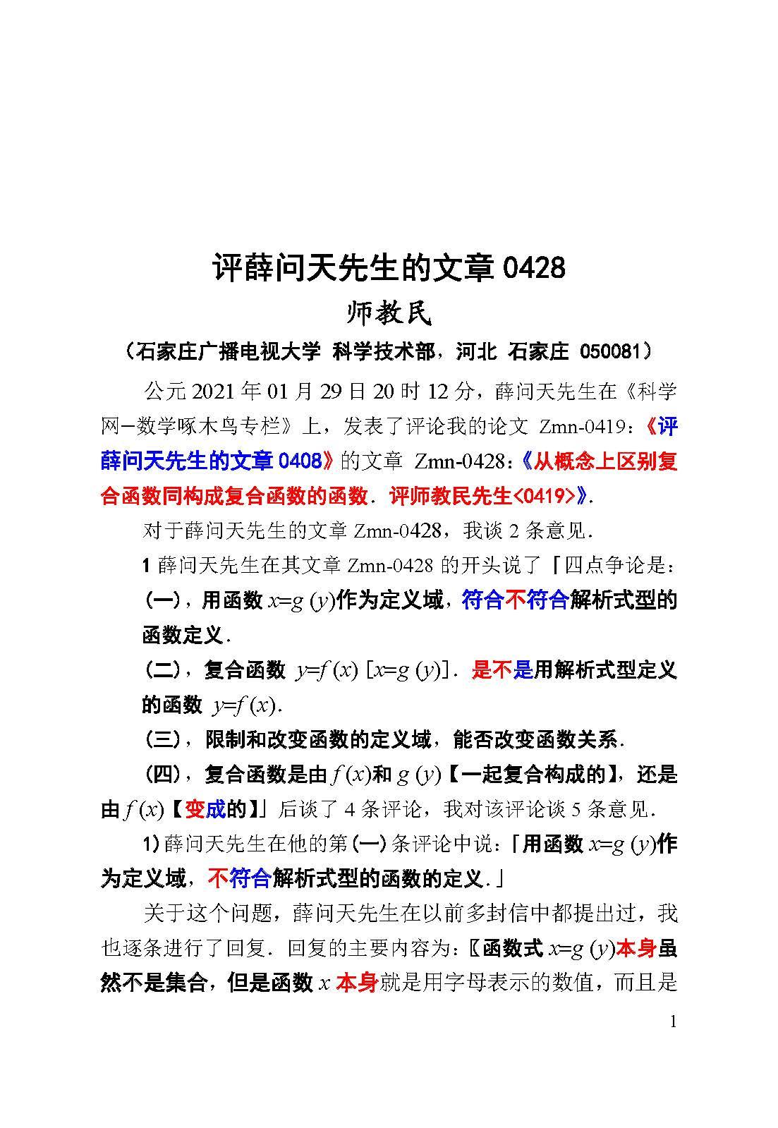 评薛问天先生的文章0428_页面_01.jpg