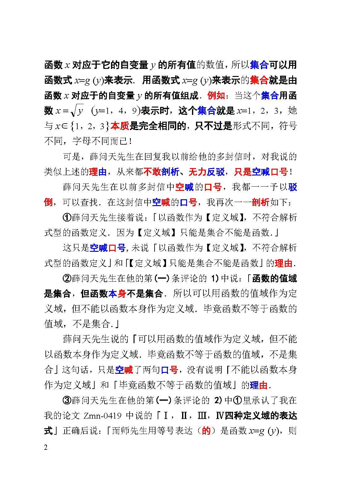 评薛问天先生的文章0428_页面_02.jpg