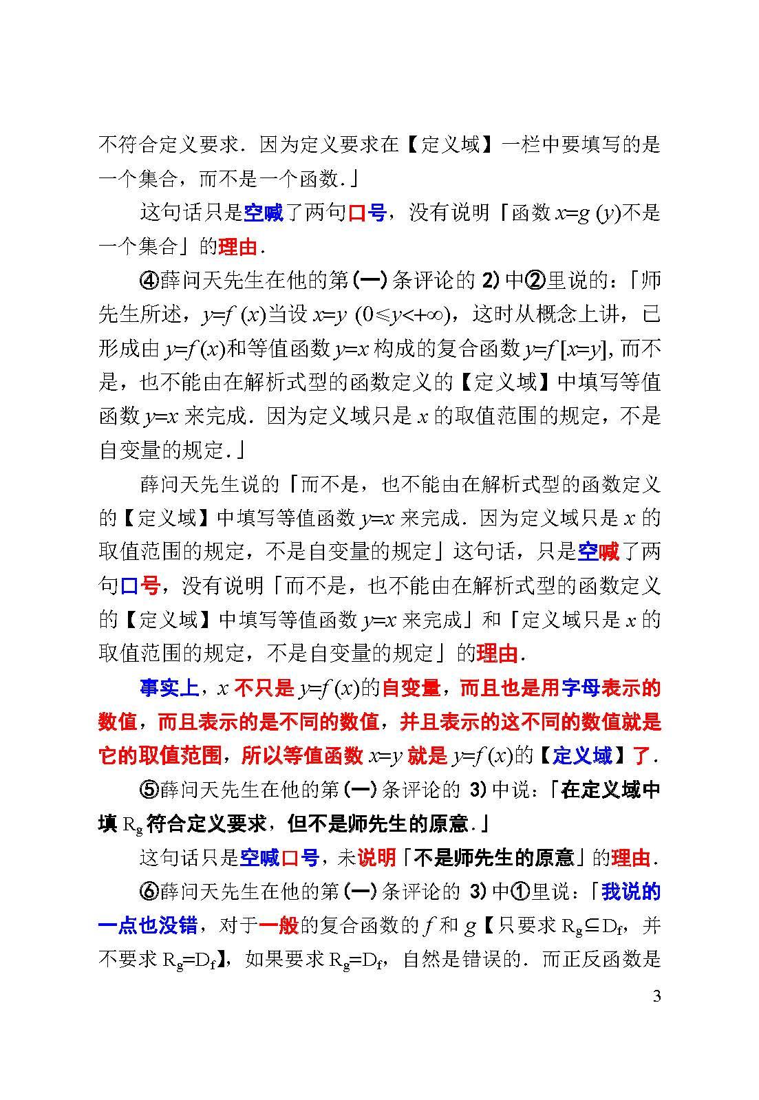 评薛问天先生的文章0428_页面_03.jpg