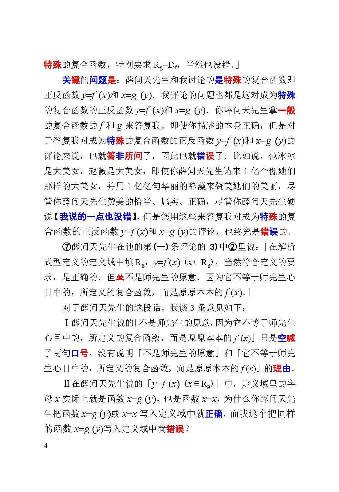 评薛问天先生的文章0428_页面_04.jpg