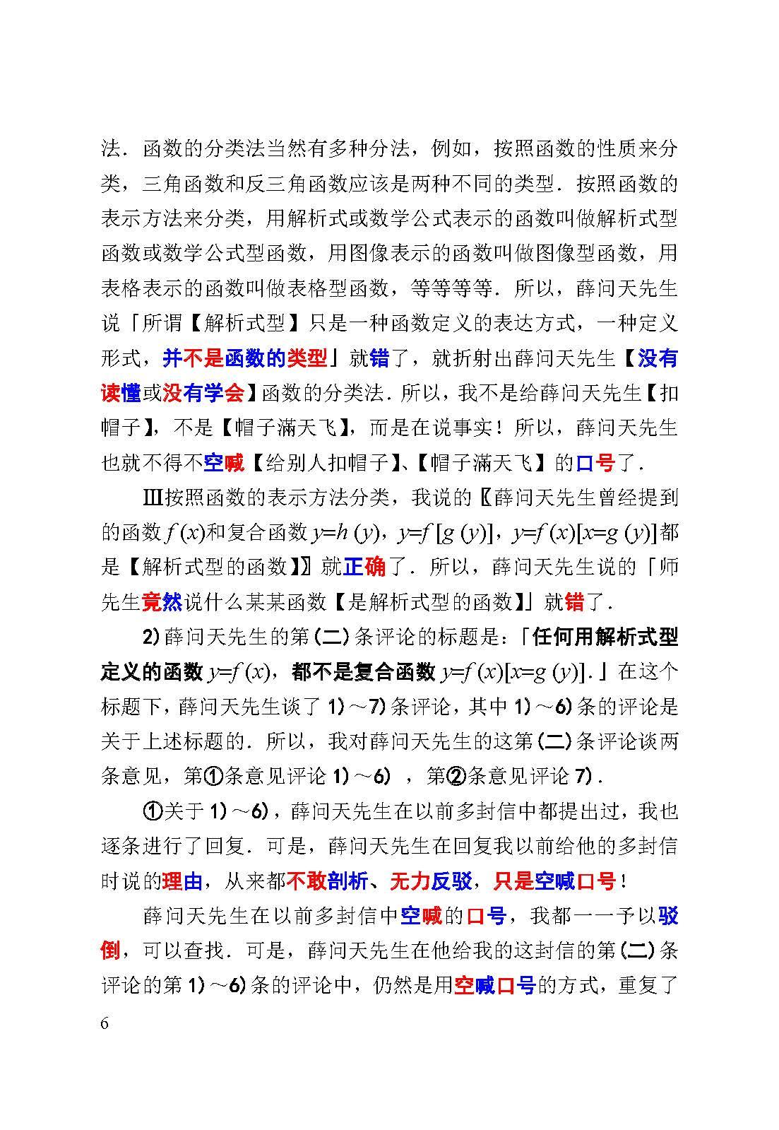 评薛问天先生的文章0428_页面_06.jpg