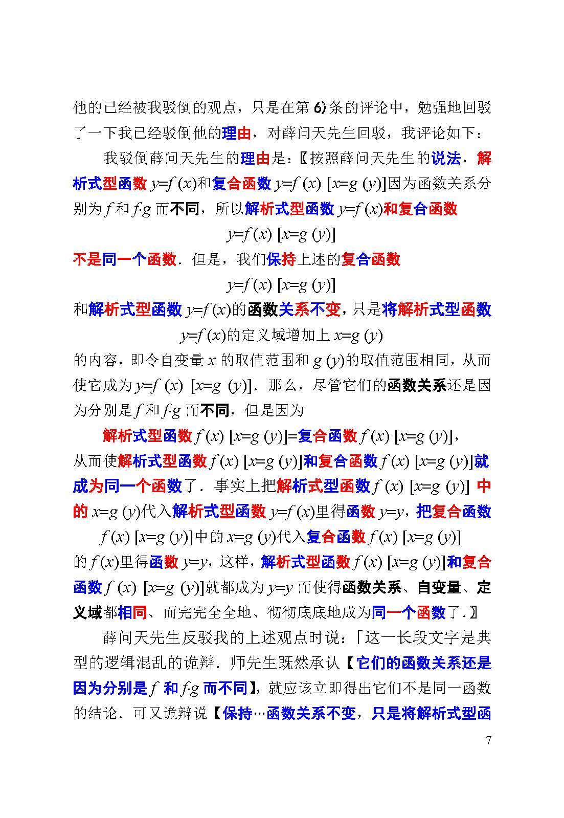 评薛问天先生的文章0428_页面_07.jpg