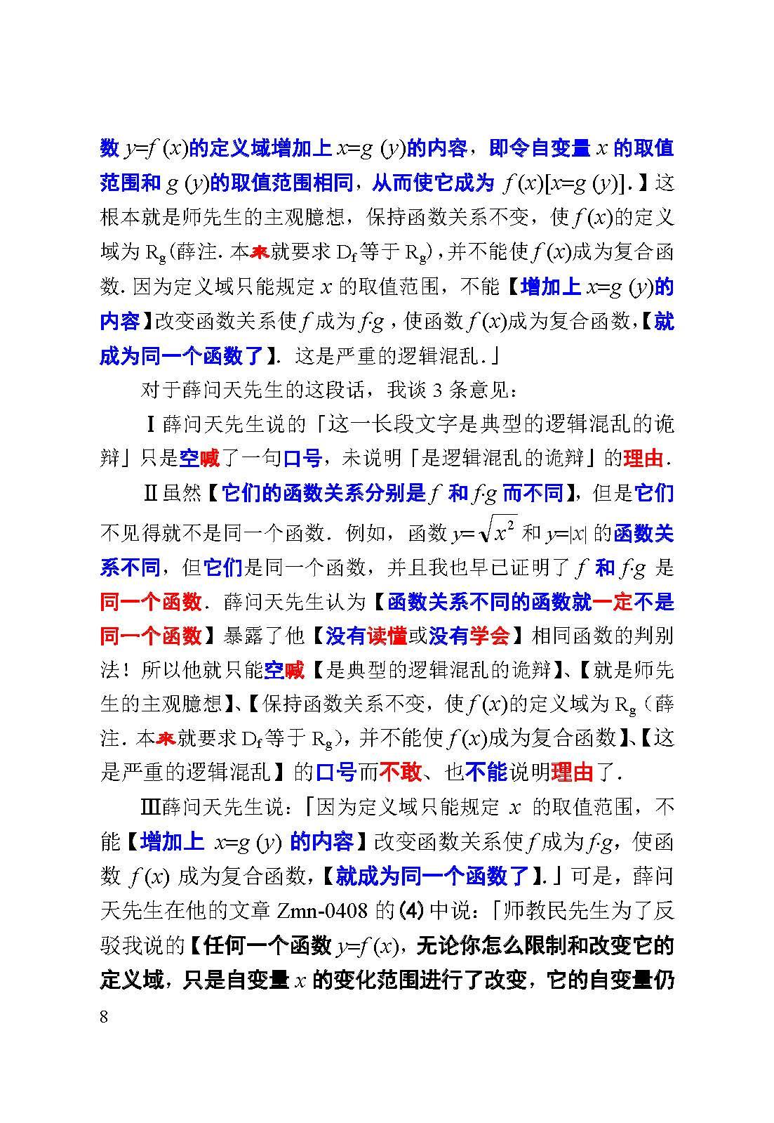 评薛问天先生的文章0428_页面_08.jpg
