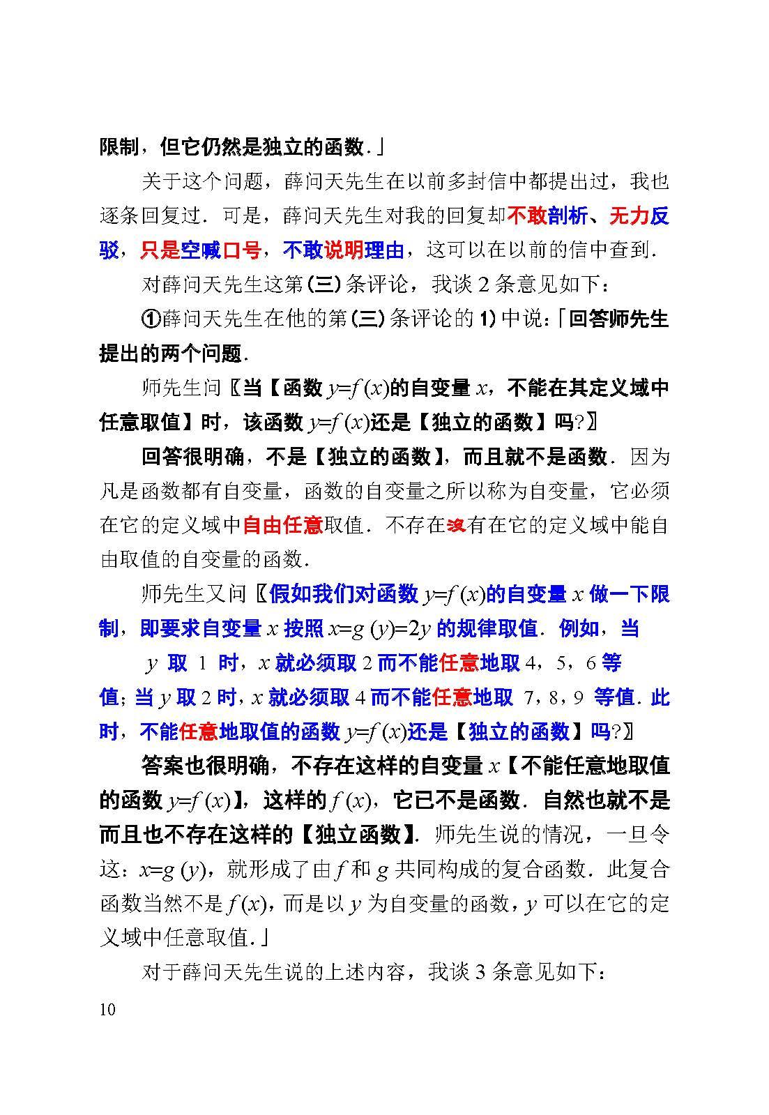 评薛问天先生的文章0428_页面_10.jpg