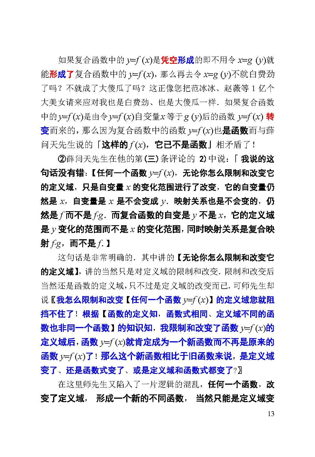 评薛问天先生的文章0428_页面_13.jpg