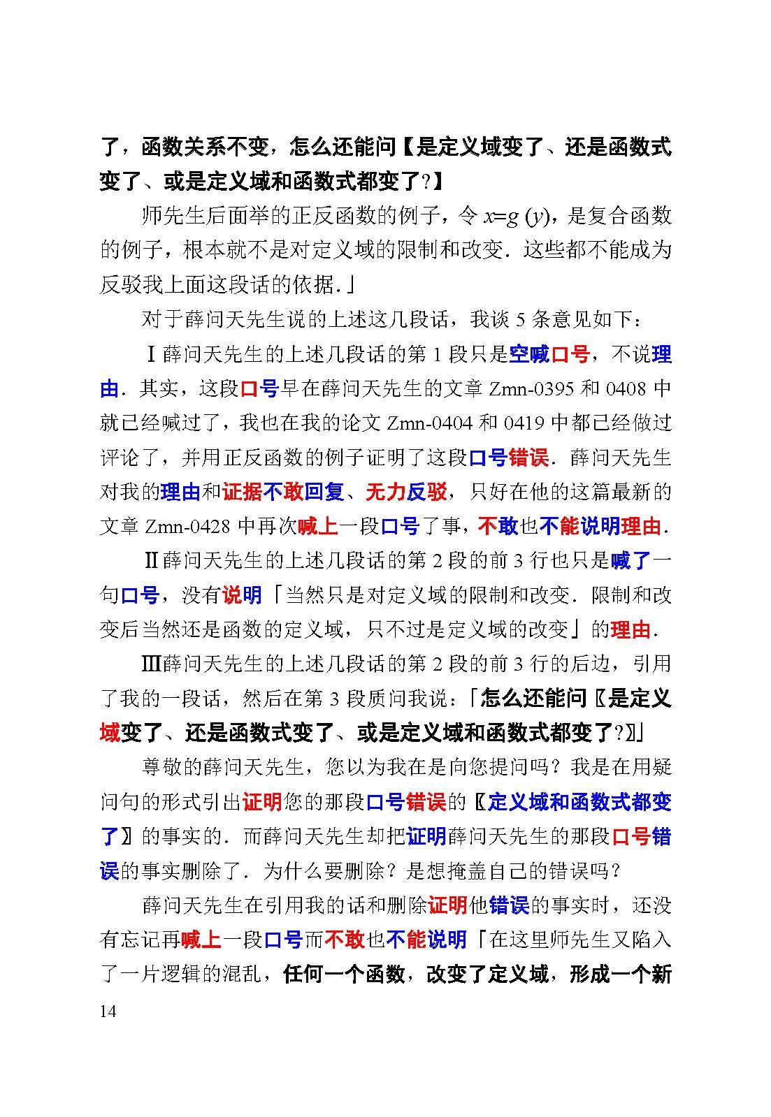 评薛问天先生的文章0428_页面_14.jpg
