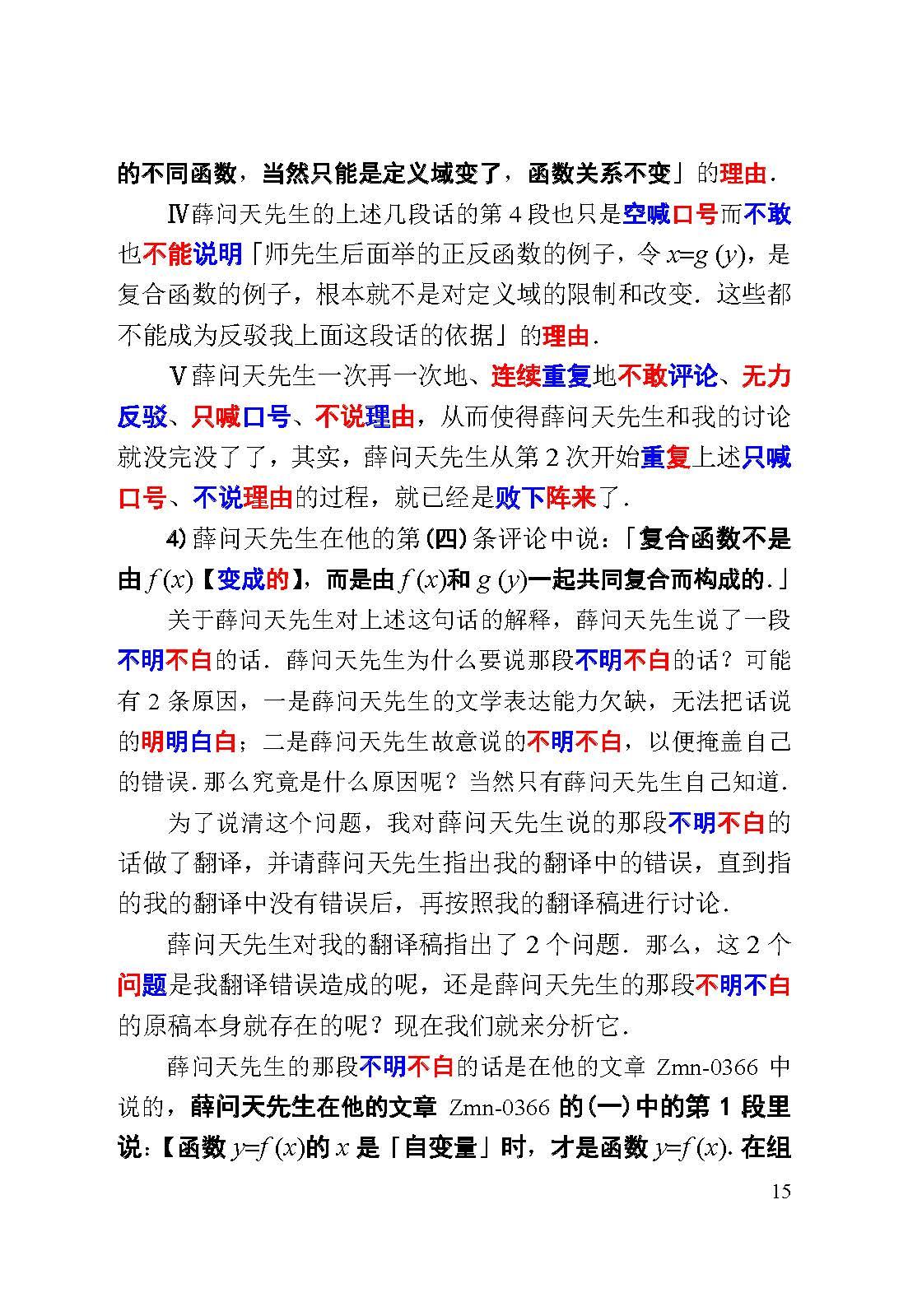 评薛问天先生的文章0428_页面_15.jpg