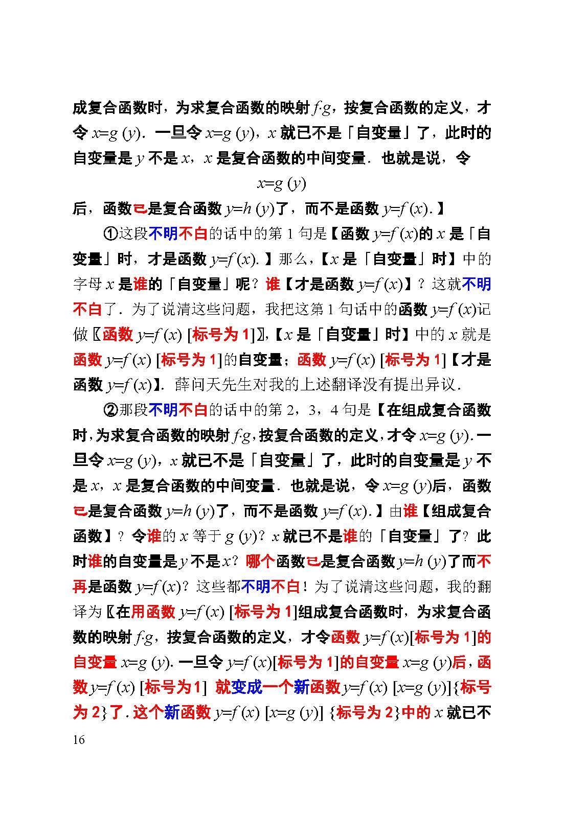 评薛问天先生的文章0428_页面_16.jpg