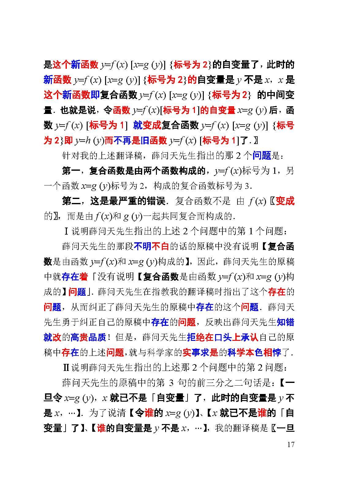 评薛问天先生的文章0428_页面_17.jpg