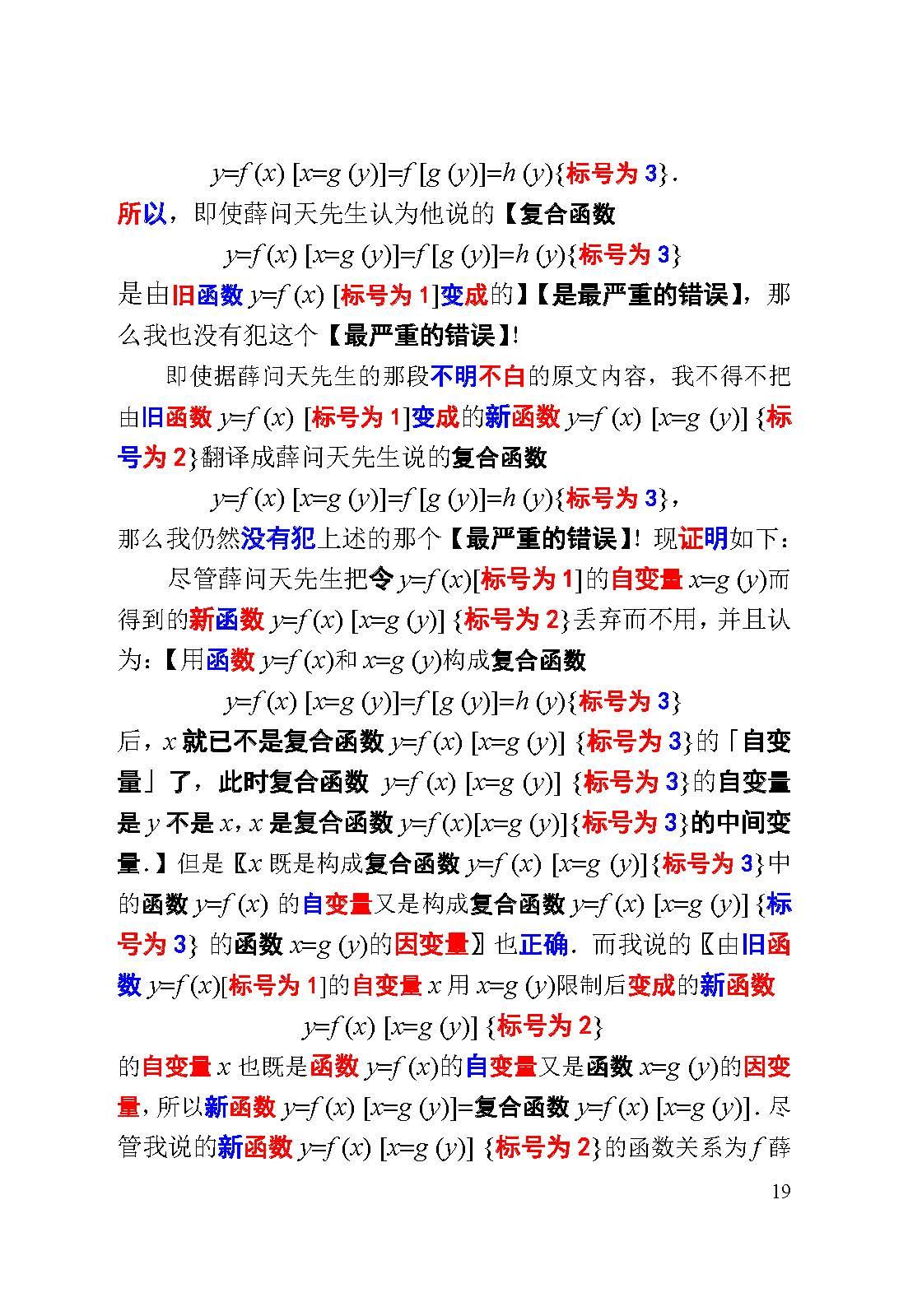 评薛问天先生的文章0428_页面_19.jpg
