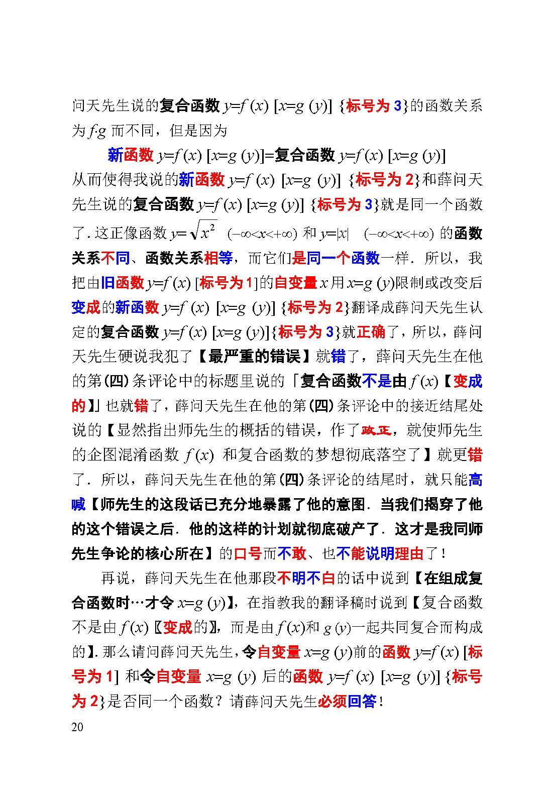 评薛问天先生的文章0428_页面_20.jpg