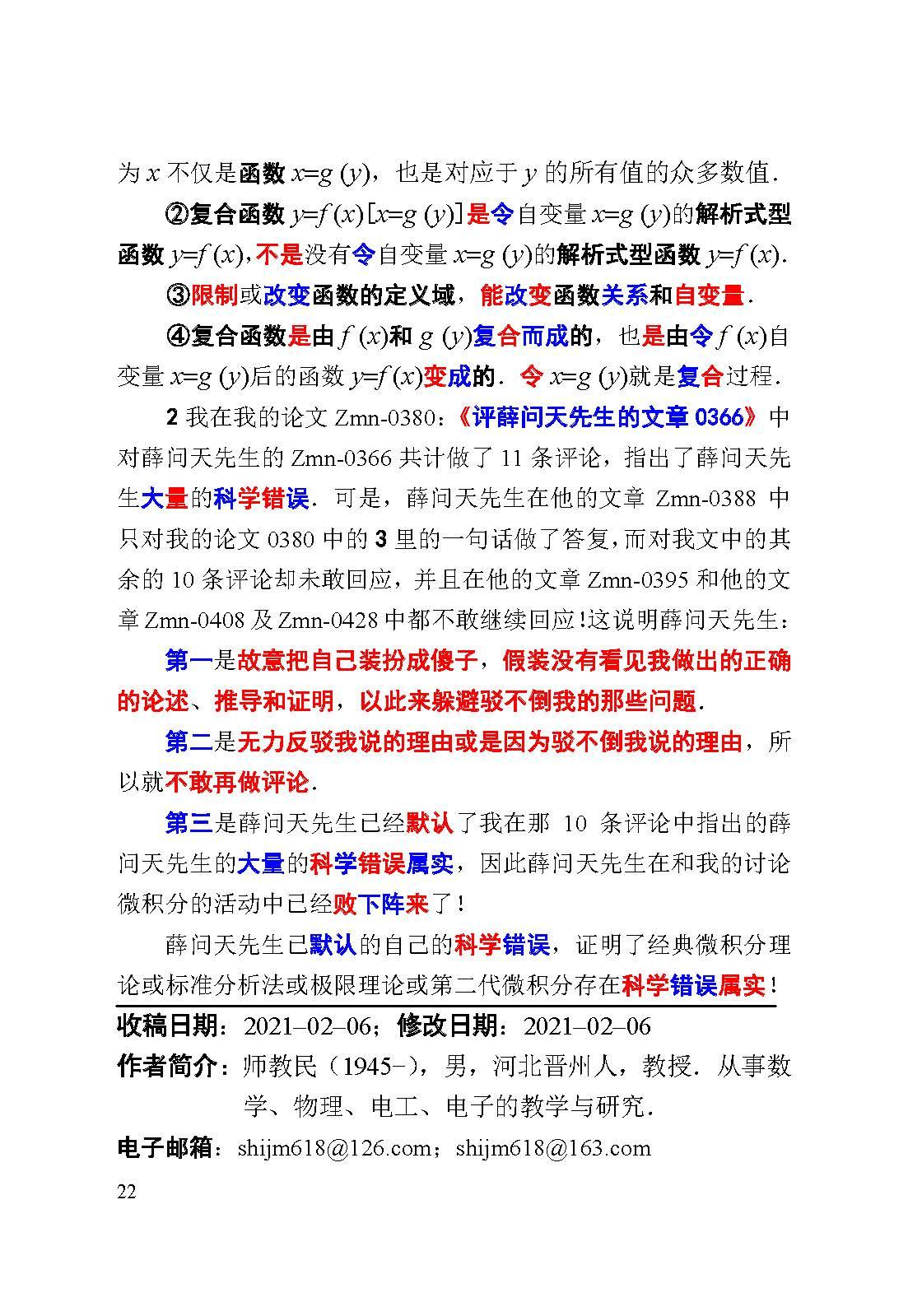 评薛问天先生的文章0428_页面_22.jpg